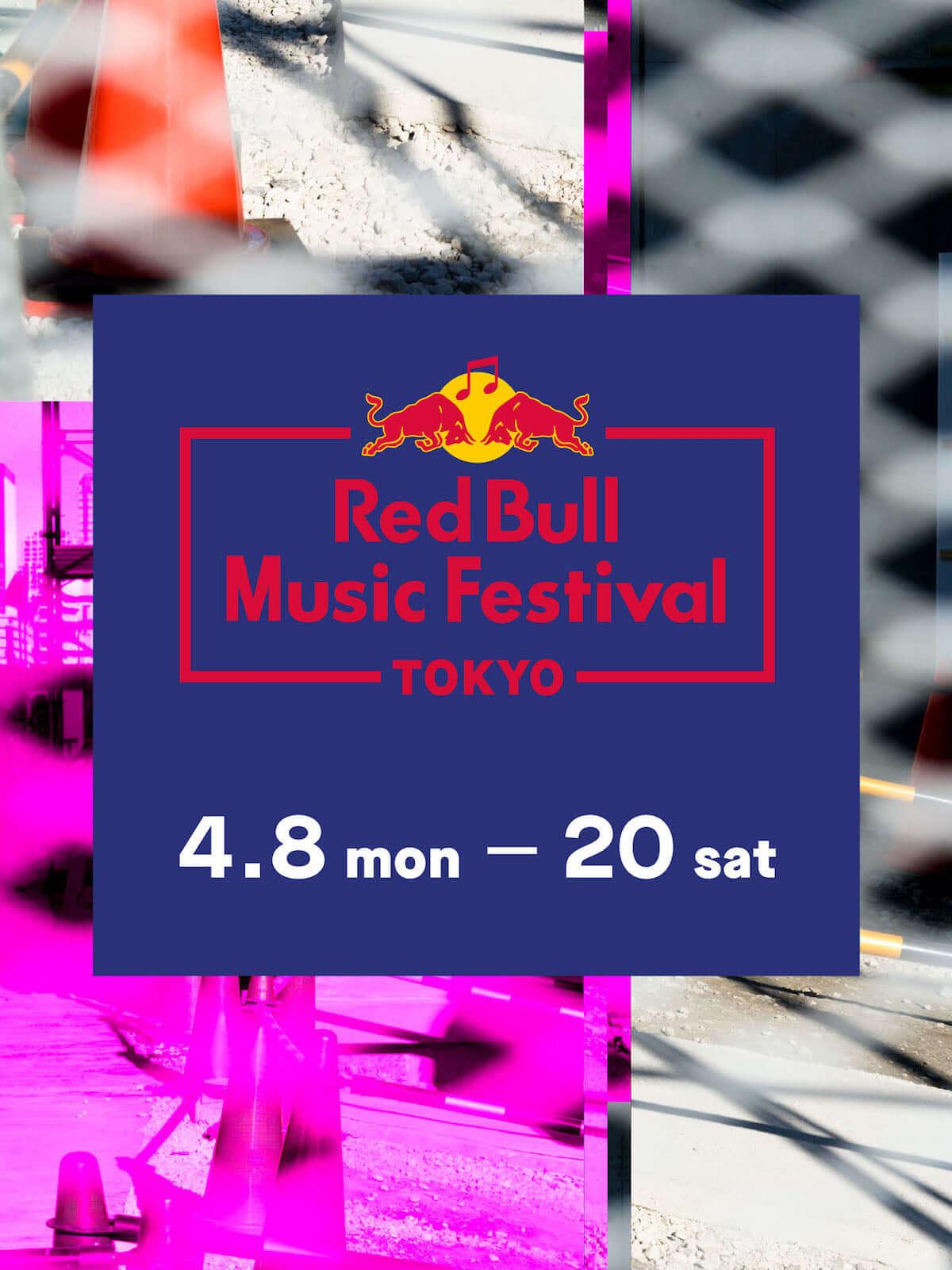 「ローラースケートアリーナ」が1日限りのディスコに変身?「Red Bull Music Festival Tokyo」が4月に開催決定 music190214-redbull-2-1200x1600