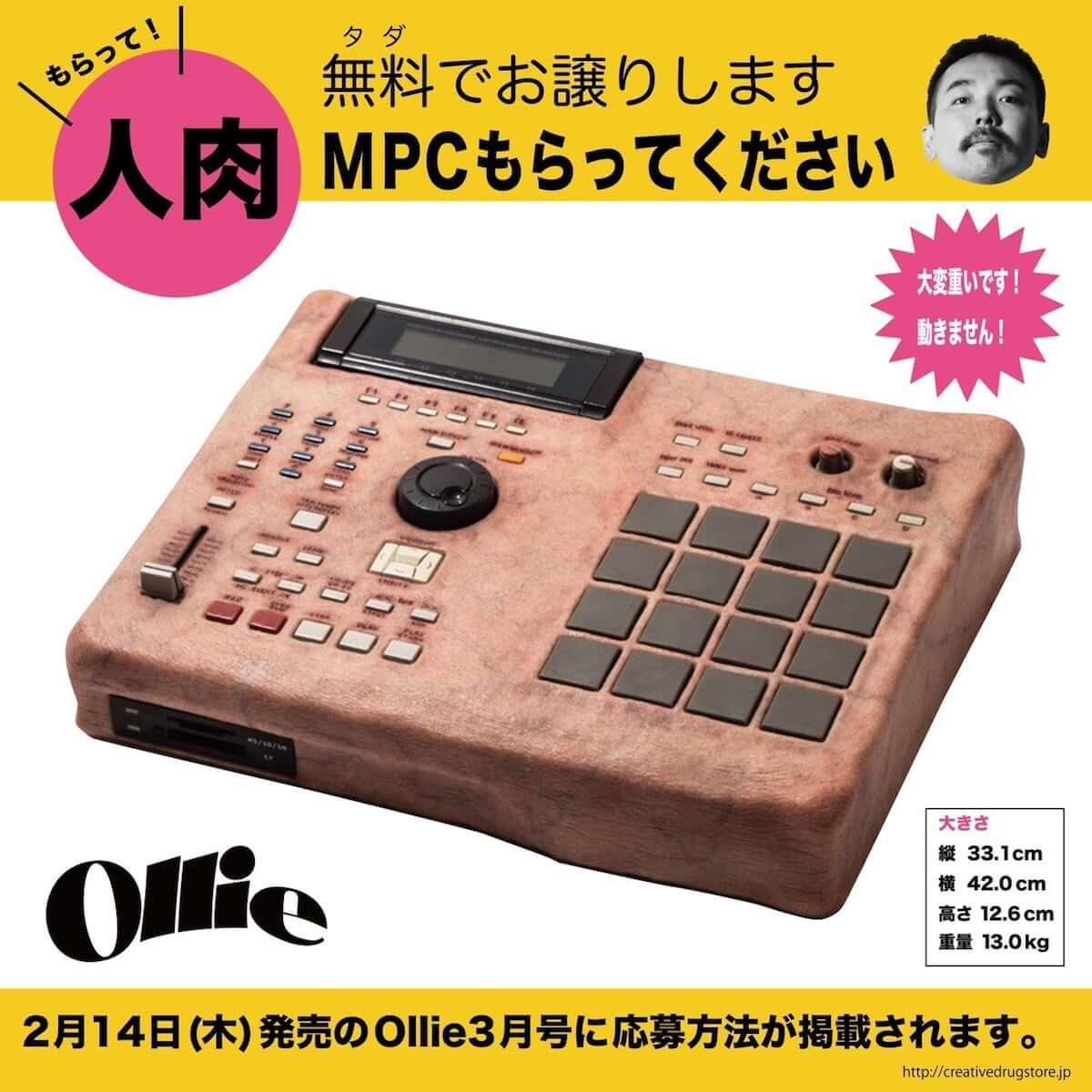 絶対に手に入れたい。dooooの人肉MPCプレゼント企画の応募方法が本日発売のOllie3月号に掲載 music190214-doooo-1-1200x1200