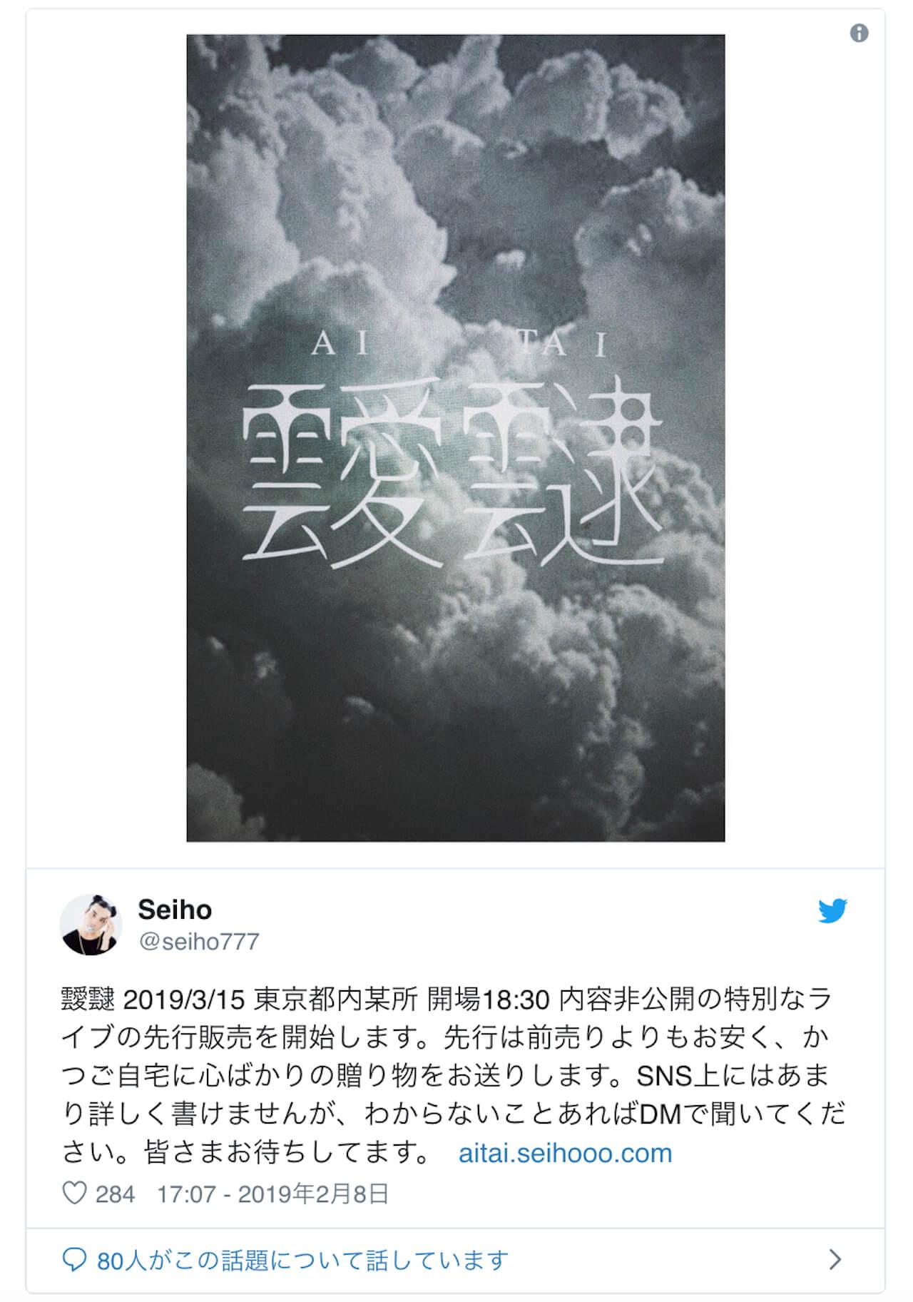 Seihoに訊く、内容非公開イベント「靉靆」とは? interview190214-seiho-7