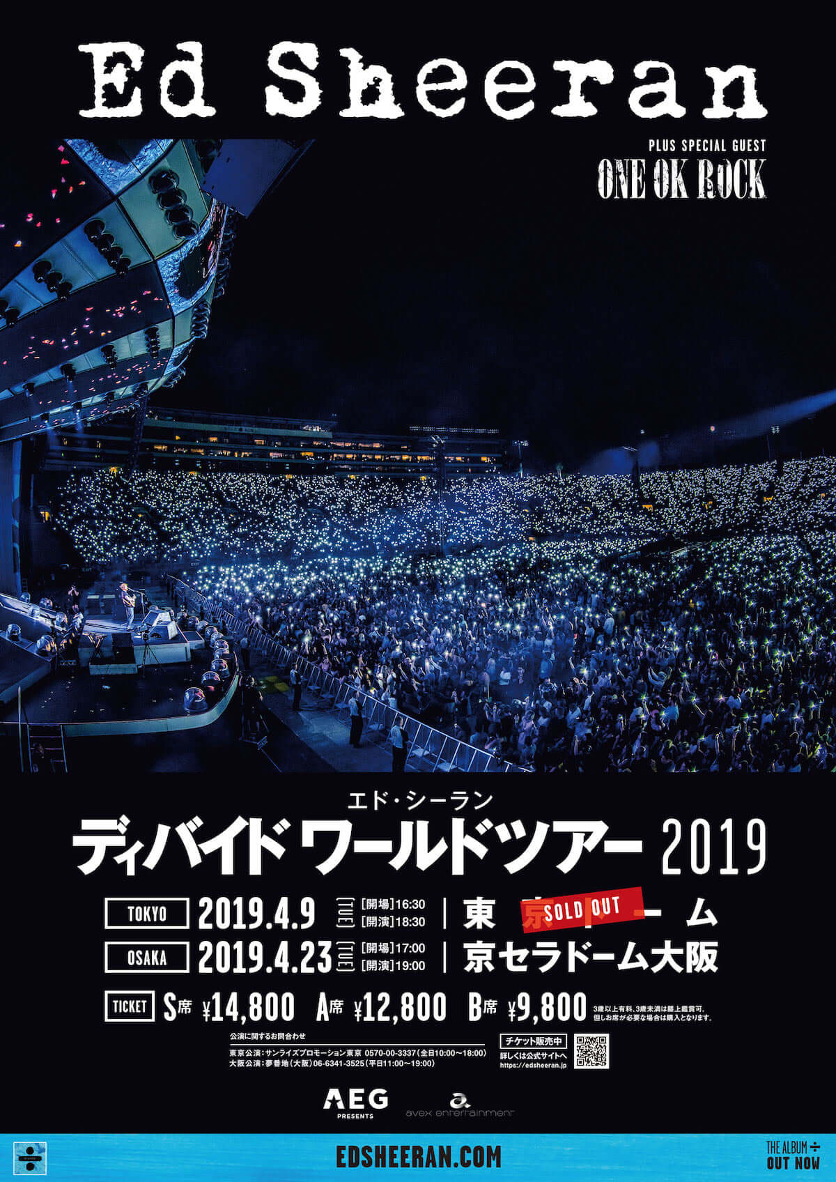 エド・シーラン初の来日ドーム公演にスペシャルゲストとしてONE OK ROCKの出演決定 music190214-ed-sheeran-oneokrock-2-1200x1696