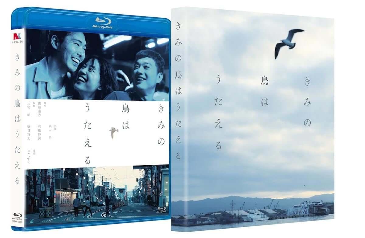 三宅唱監督映画『きみの鳥はうたえる』Blu-ray&DVDが2019年5月に発売 film190214-kiminotori-1-1200x782