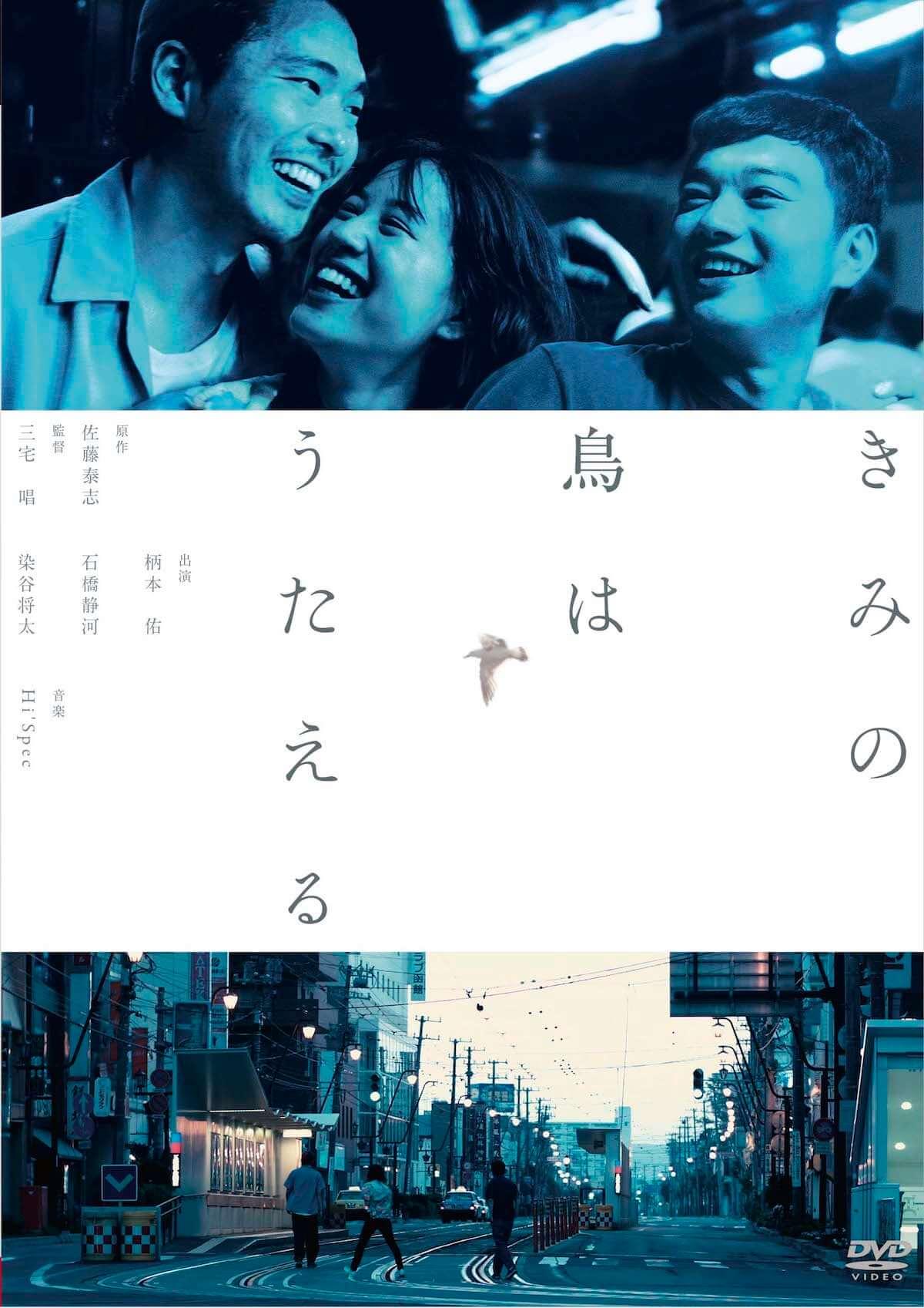 三宅唱監督映画『きみの鳥はうたえる』Blu-ray&DVDが2019年5月に発売 film190214-kiminotori-3-1200x1697