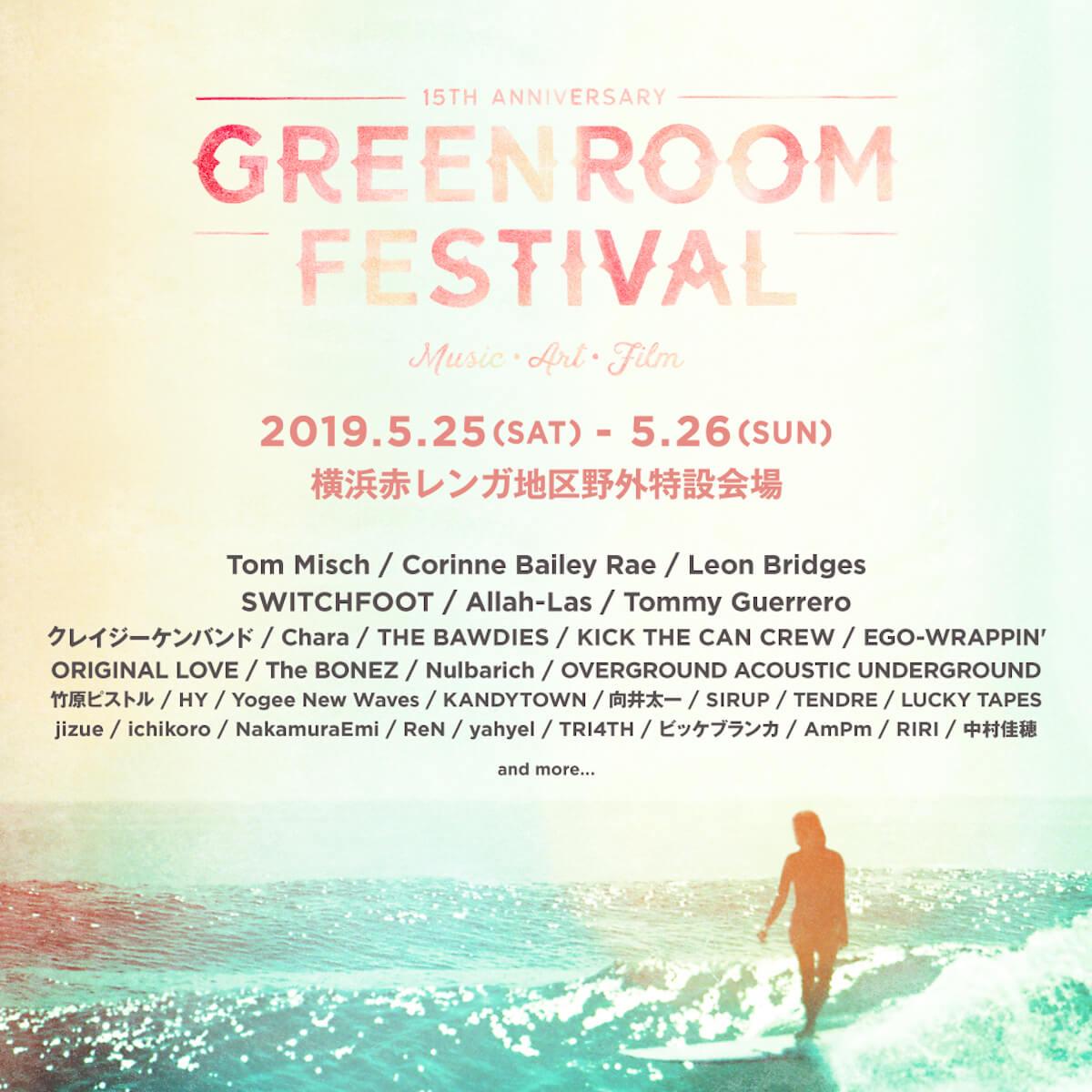 「GREENROOM FESTIVAL'19」第二弾発表でLeon BridgesやORIGINAL LOVE、yahyel、KANDYTOWN、向井太一、中村佳穂ら music190214-greenroom-1