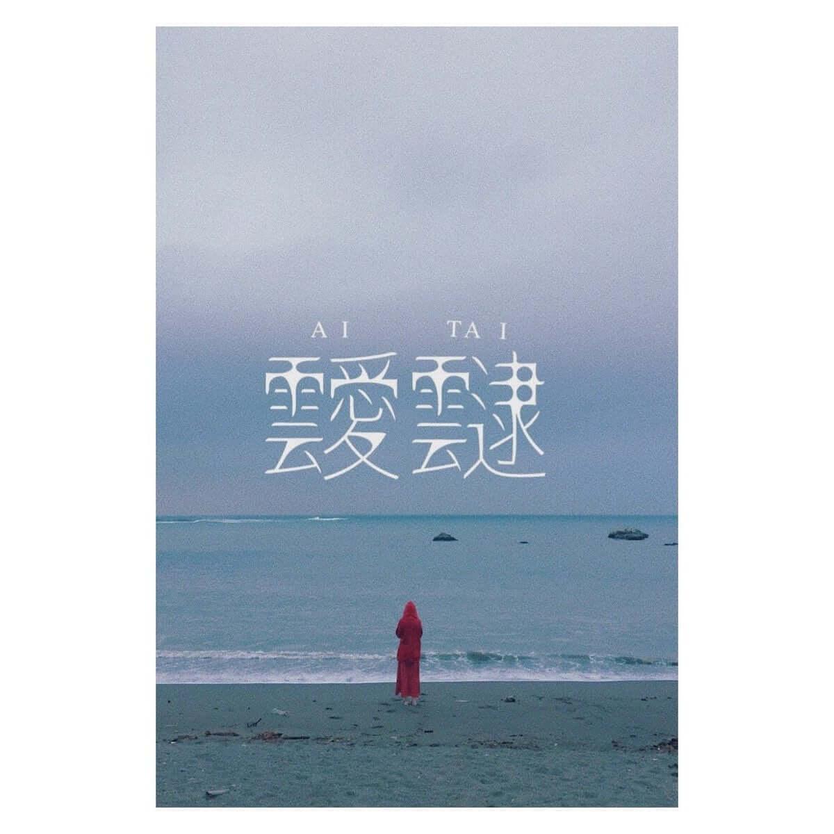 Seihoが新曲「I Feel Tired Everyday」を明日リリース seiho-aitai-190215-1200x1200