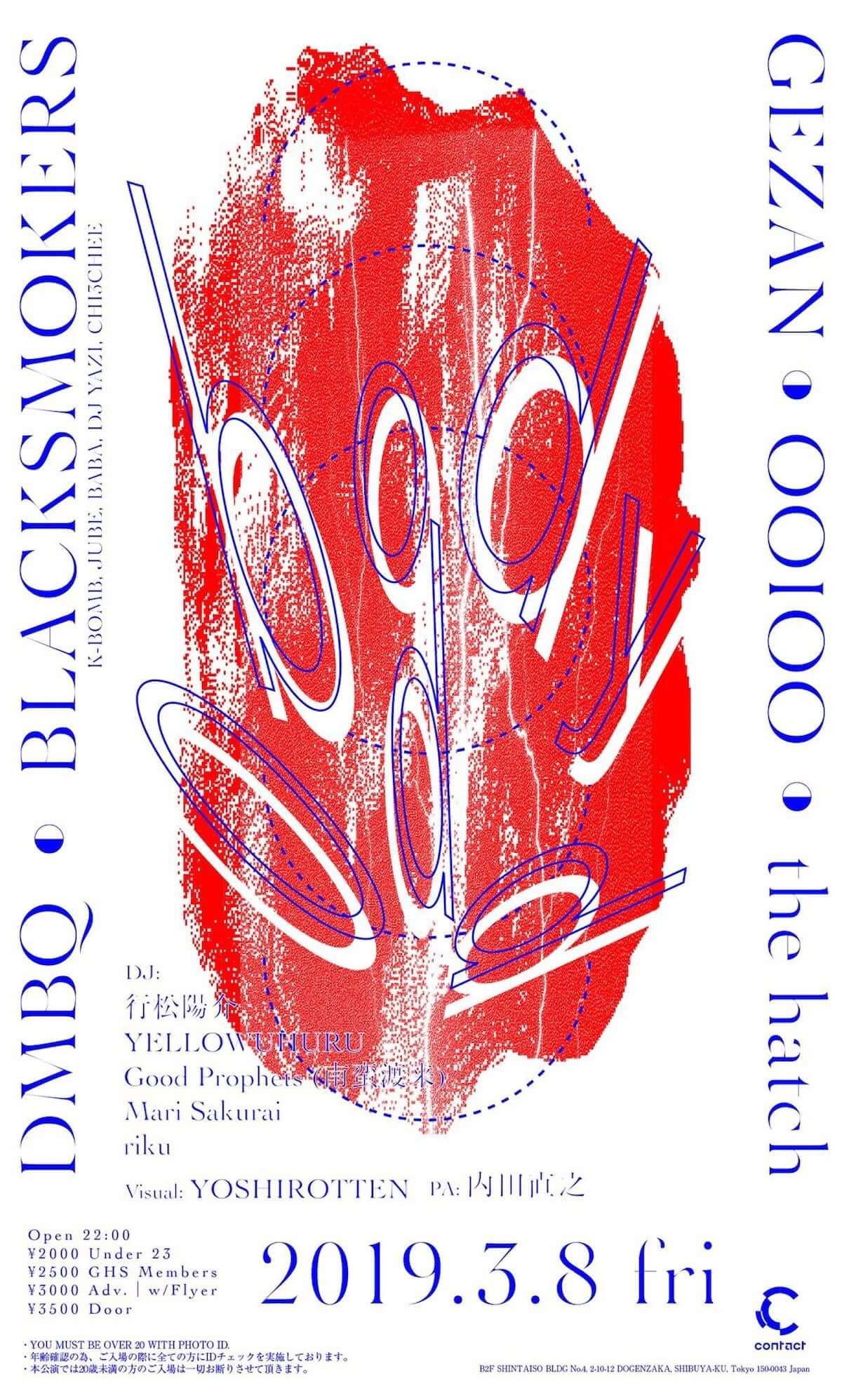 「BODY ODD」が3月に開催|GEZANやthe hatch、BLACKSMOKERS、行松陽介らが登場 music190214-body-odd-1-1200x1996