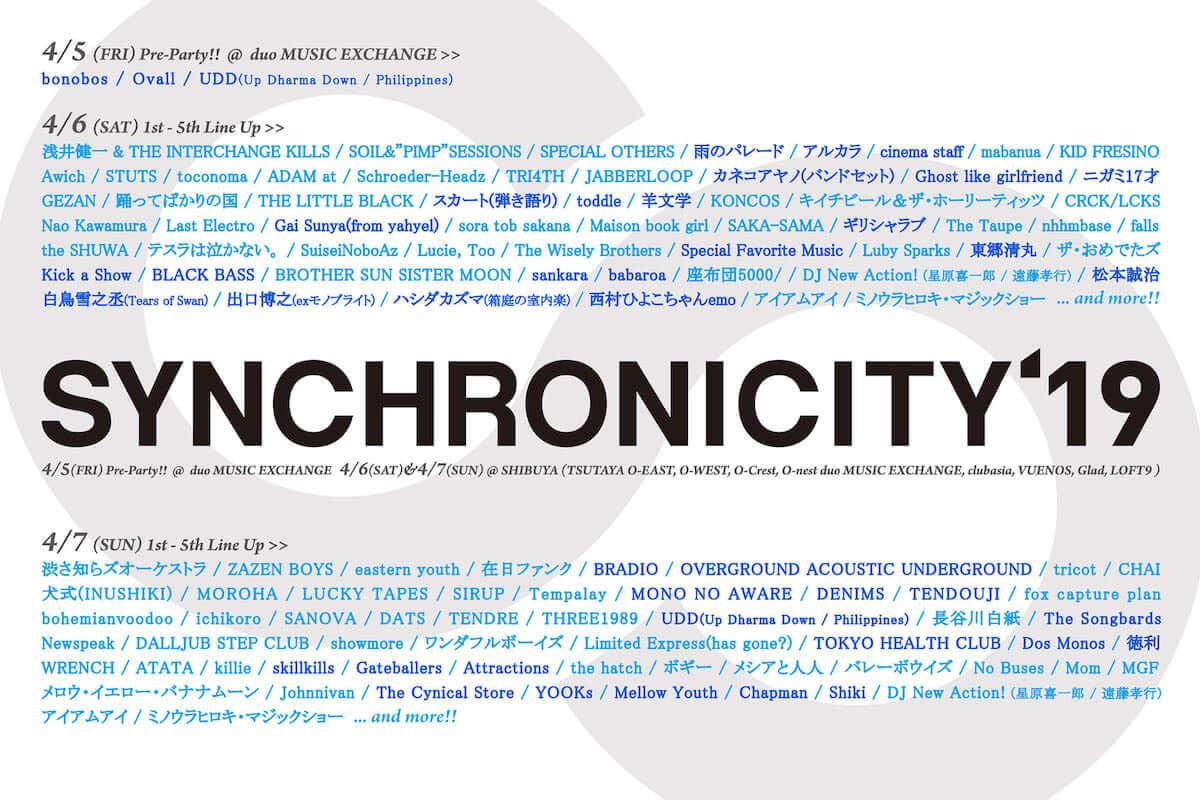 都市型フェスティバル<SYNCHRONICITY'19>の第5弾ラインナップが発表!|OAU、TENDOUJI、MONO NO AWAREなど40組 synchro19_5th_lineup3_2000-1200x800