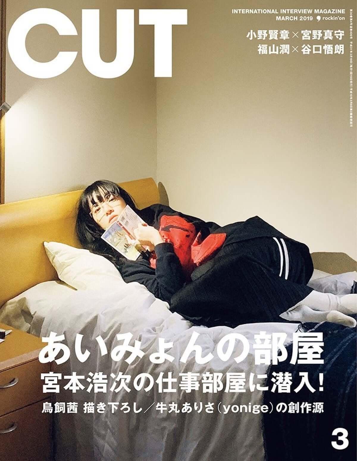 あいみょんがインタビューマガジン『CUT』3月号の表紙に|今回の特集は「アーティストの部屋」 190221_aimyon_main-1200x1550