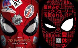 『スパイダーマン:ファー・フロム・ホーム』の日本版予告とポスター解禁!さらにティザーチラシも