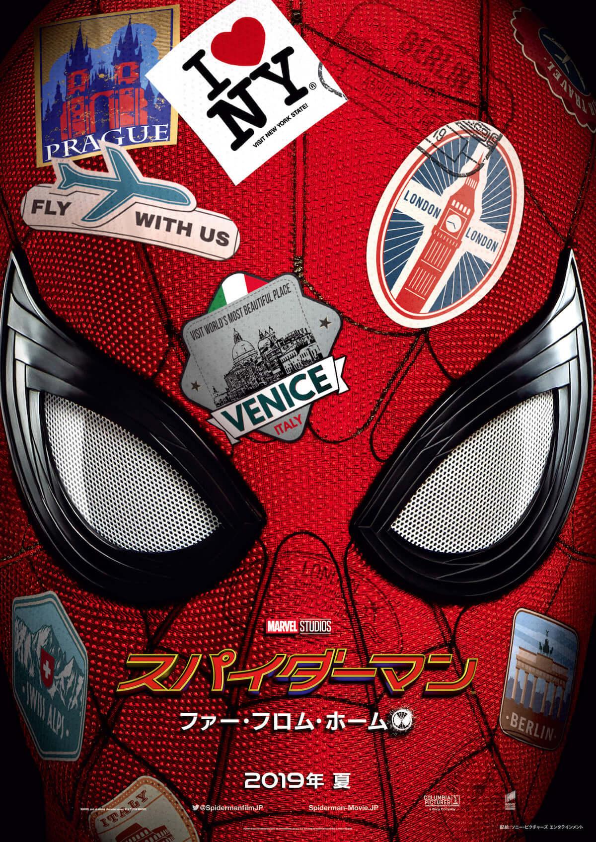 『スパイダーマン:ファー・フロム・ホーム』の日本版予告とポスター解禁!さらにティザーチラシも film190221_spiderman_1-1200x1694