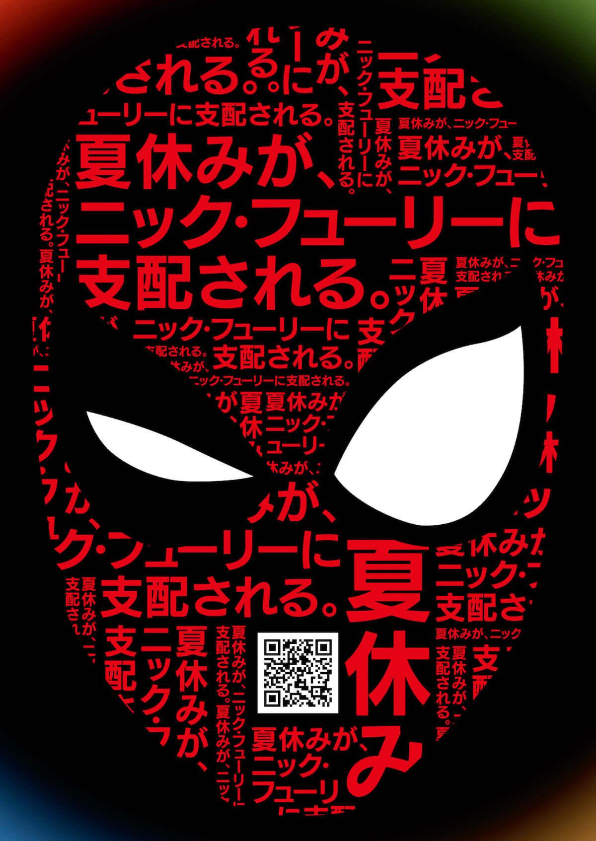 『スパイダーマン:ファー・フロム・ホーム』の日本版予告とポスター解禁!さらにティザーチラシも film190221_spiderman_2-1200x1694