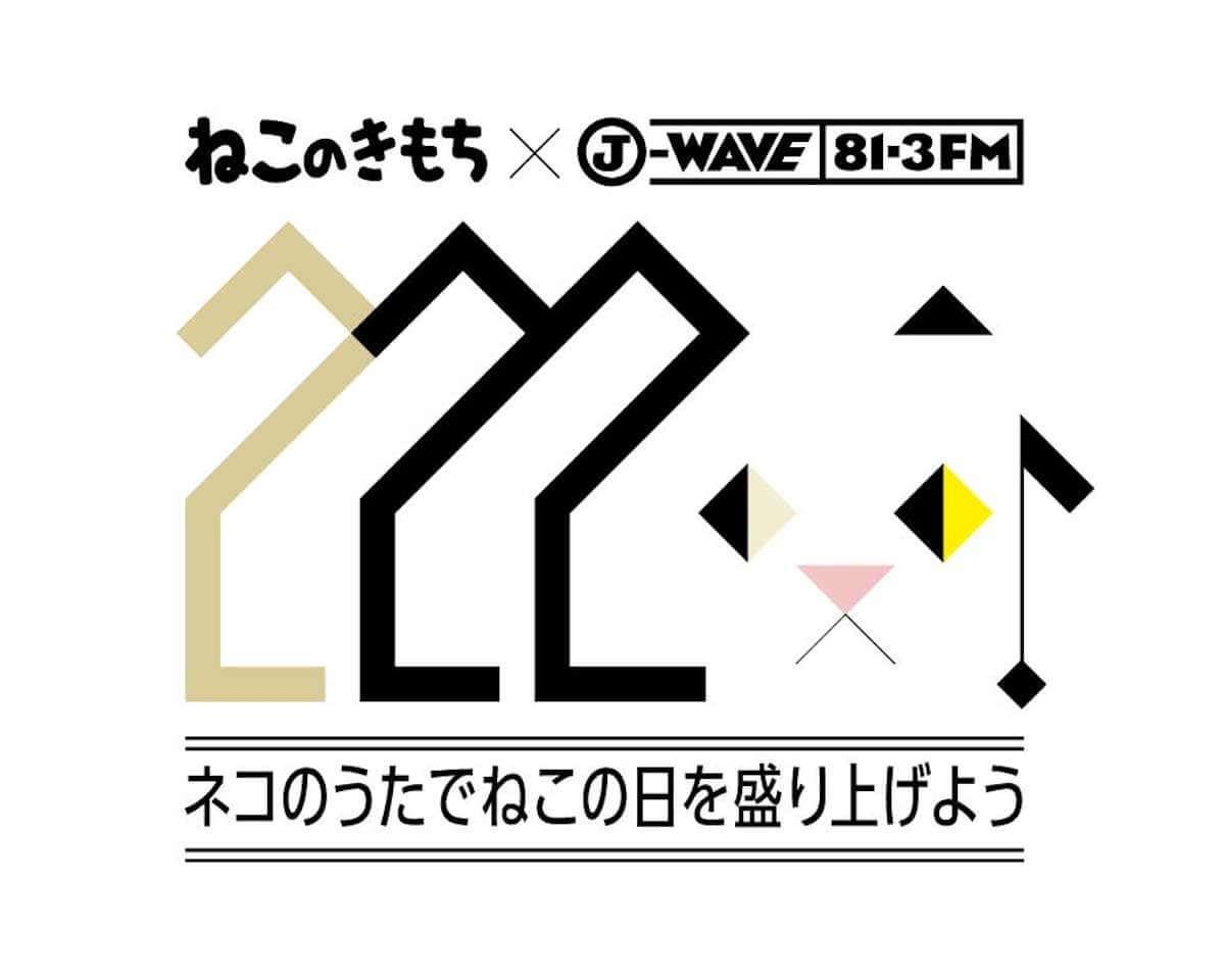 2月22日「猫の日」大沢伸一×坂本美雨オリジナル「ねこのうた」のMVが公開! music190222_nekonouta_1-1200x960