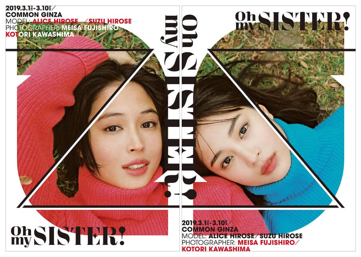 広瀬アリス、広瀬すず初の姉妹写真展が3月からスタート|撮り下ろし作品の一部を公開 art190223_hirose_3-1200x855