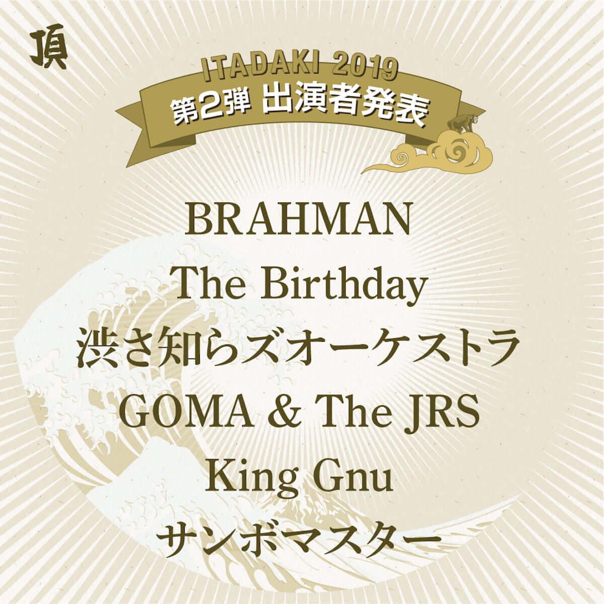 「頂-ITADAKI-」第2弾にKing Gnu、BRAHMAN、The Birthday、サンボマスター、他2組アーティスト発表 music190226-itadaki-2-1200x1200