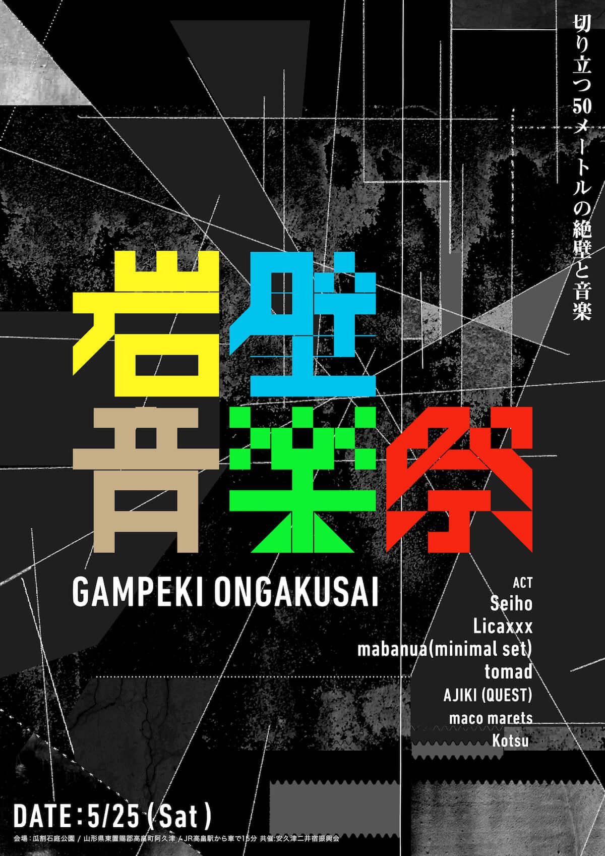 高さ50mの絶壁で新野外フェス|Licaxxx、mabanua、Seiho、tomadらが<岩壁音楽祭>に出演決定 mu190226-ganpeki8-1200x1697