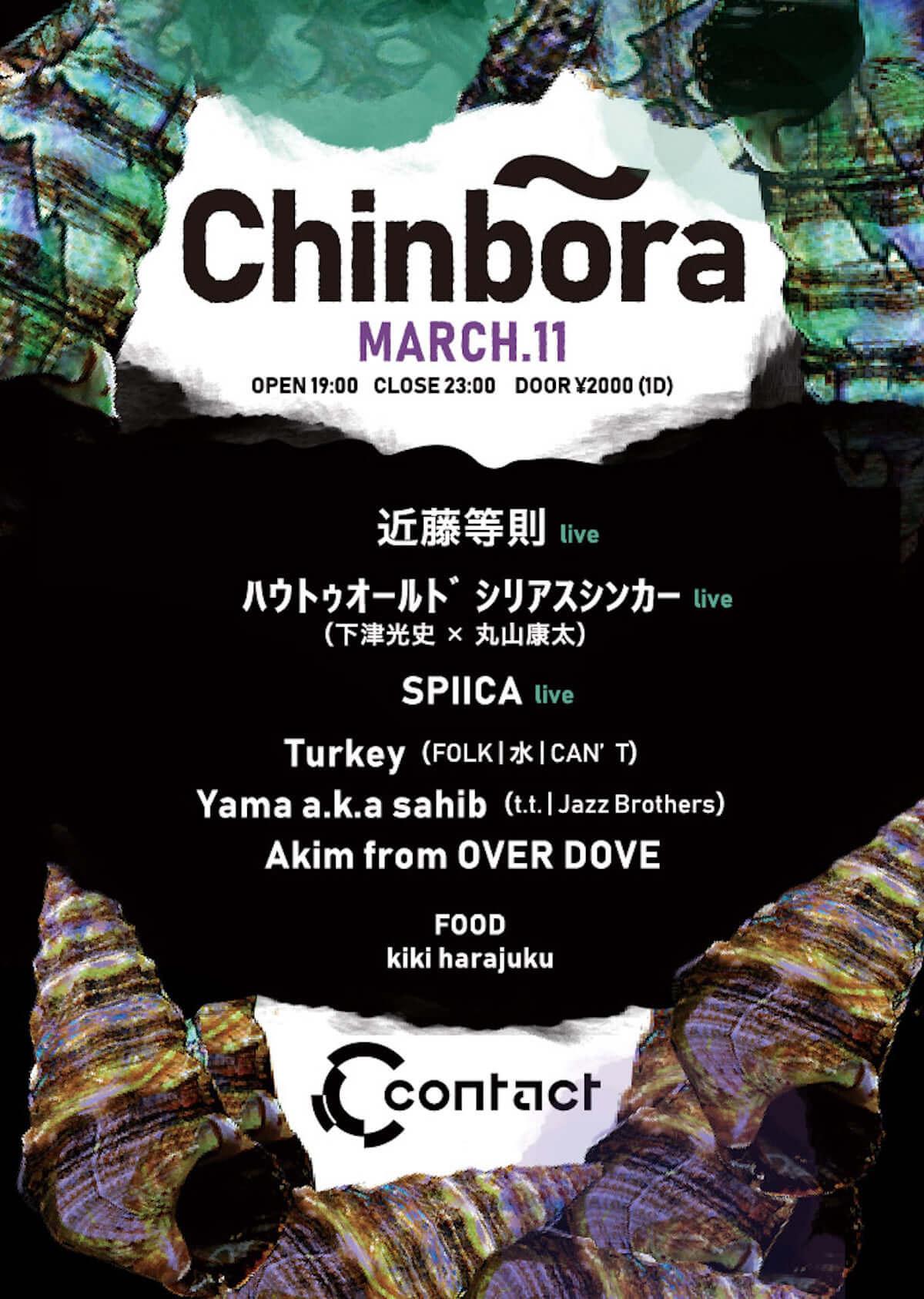 ゲストに近藤等則が登場!新パーティー「Chinbōra」がContact Tokyoにてスタート music190227-chinbora-11-1200x1686