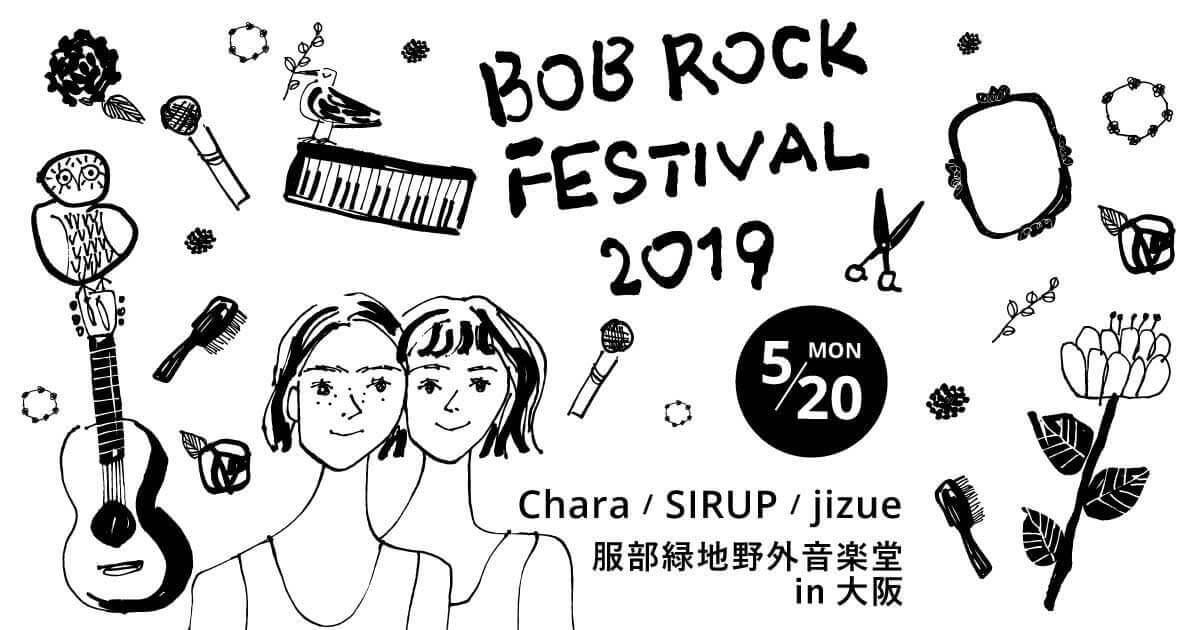 前代未聞!「美容師による」野外音楽フェスが大阪で開催|Chara、SIRUP、jizueの出演が決定 music190226-bobrockfestival-1-1200x630