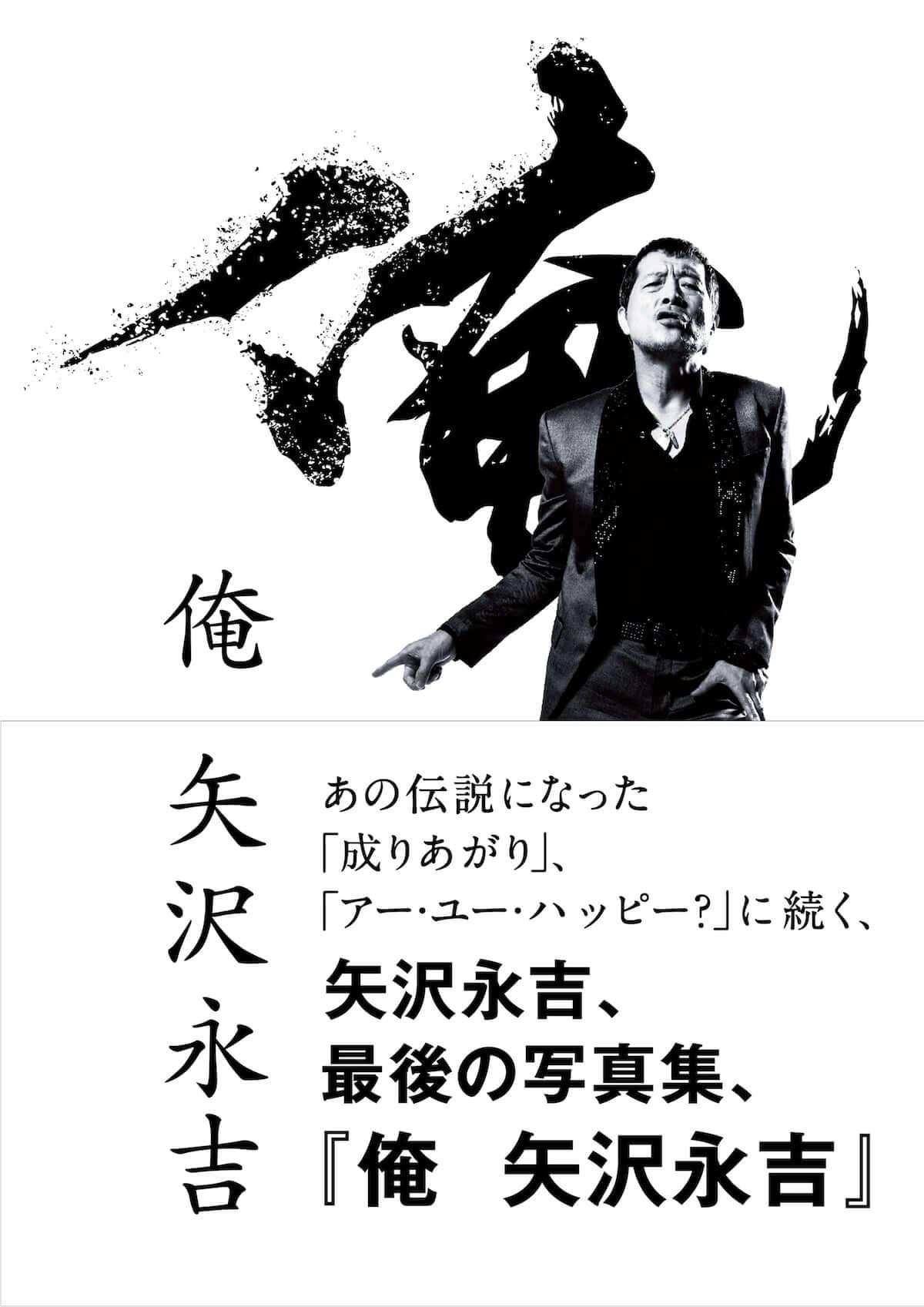 矢沢永吉、最後の写真集『俺 矢沢永吉』が4月に発売決定 art-culture190226-yazawa-1-1200x1697