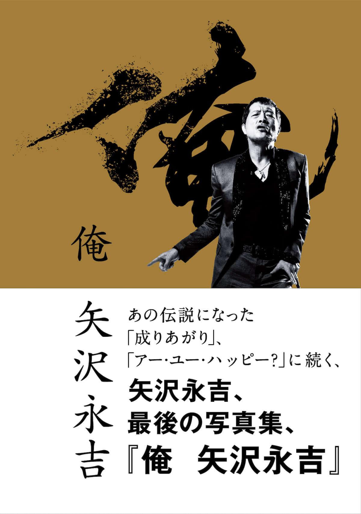 矢沢永吉、最後の写真集『俺 矢沢永吉』が4月に発売決定 art-culture190226-yazawa-2-1200x1708