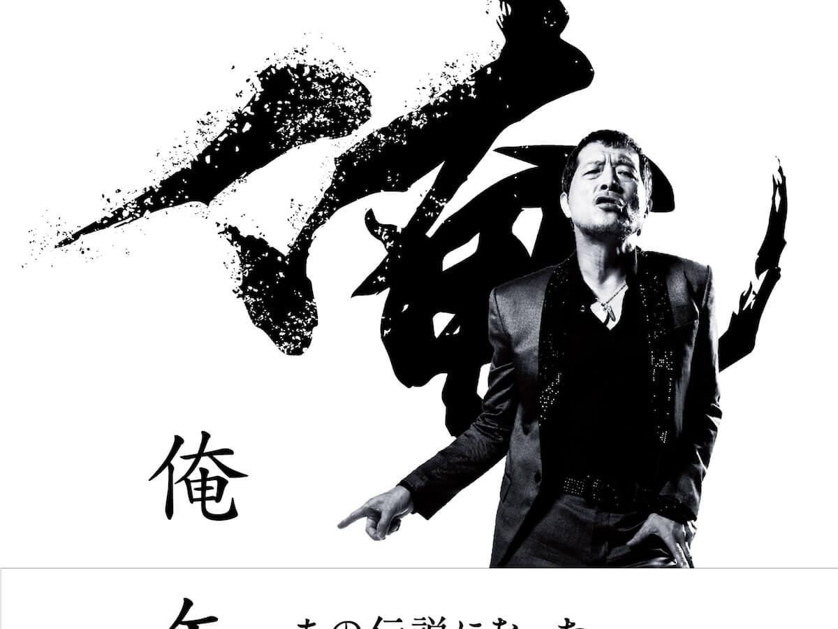 矢沢永吉の画像 p1_29