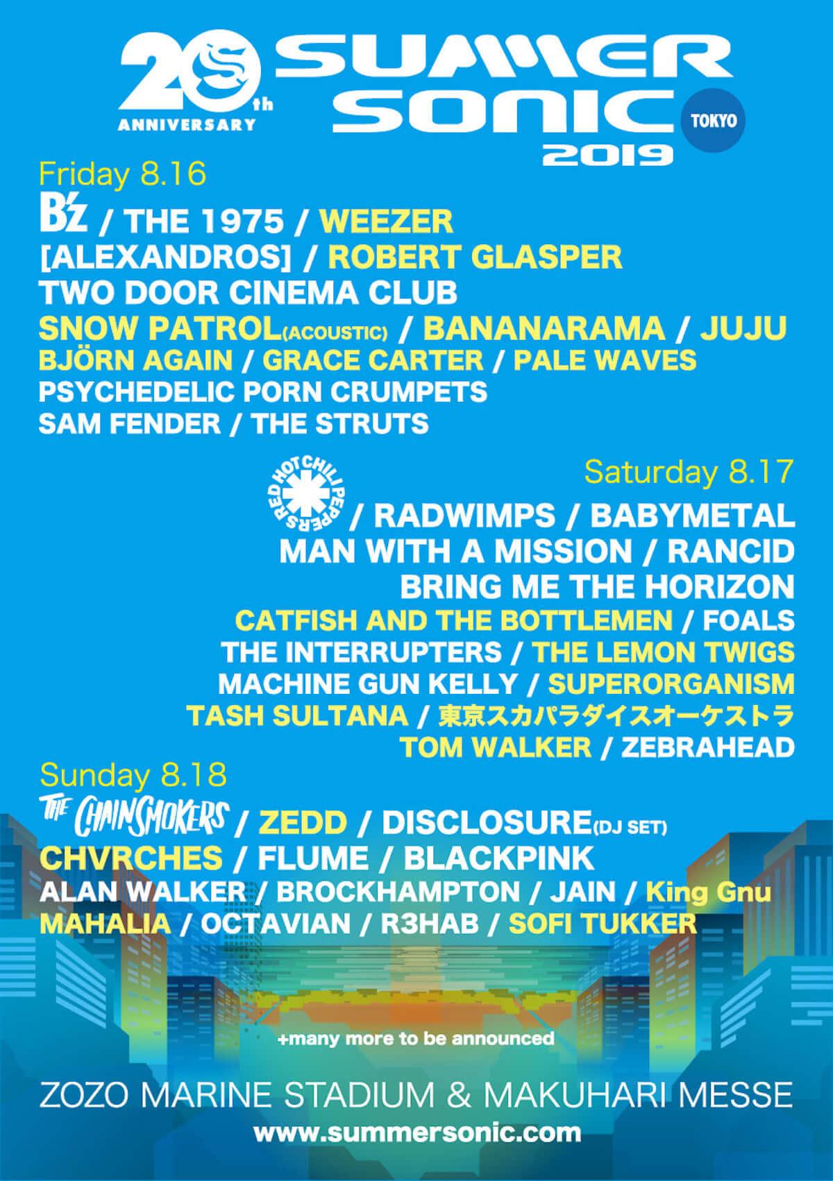 「サマソニ2019」追加アーティストにSuperorganism、ZEDD、WEEZER、Robert Glasper、King Gnuら music190228-summersonic-2-1200x1702