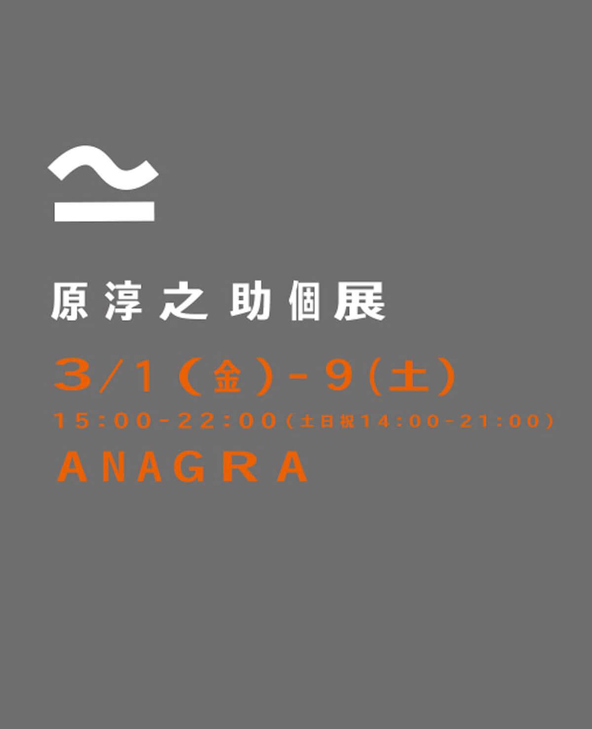 インスタの#workout(筋トレの自撮り)などをテーマにした原 淳之助による個展「≃」がANAGRAにて開催中 art-culture190302-harajunnosuke-3-1200x1479