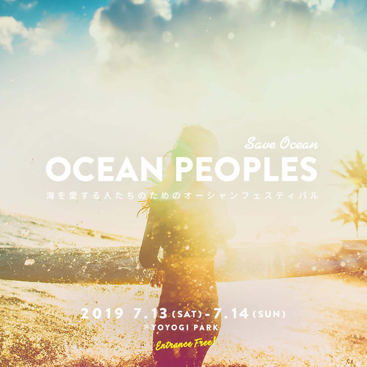 都会の真ん中で海を感じる。入場無料フェス<OCEAN PEOPLES'19>開催決定!ライブ&ビーチショップも ar190303-oceanspeople2-1200x1200