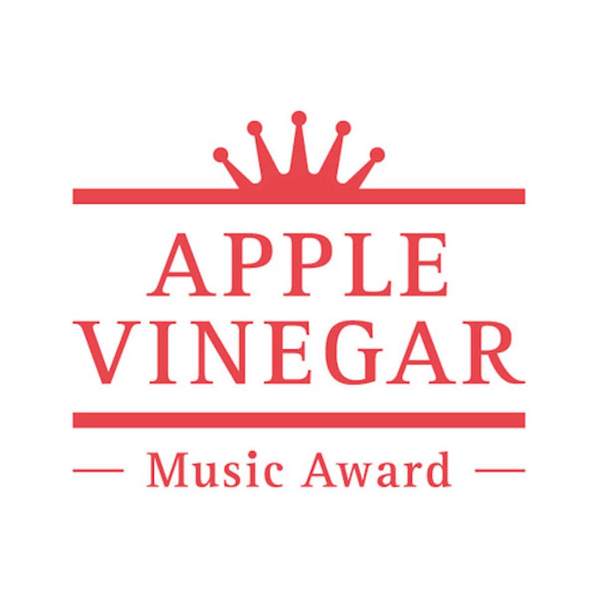 アジカン後藤正文主宰<APPLE VINEGAR -Music Award->が今年も|選考委員にChara、日高央など music190305_applevinegar_3-1200x1200