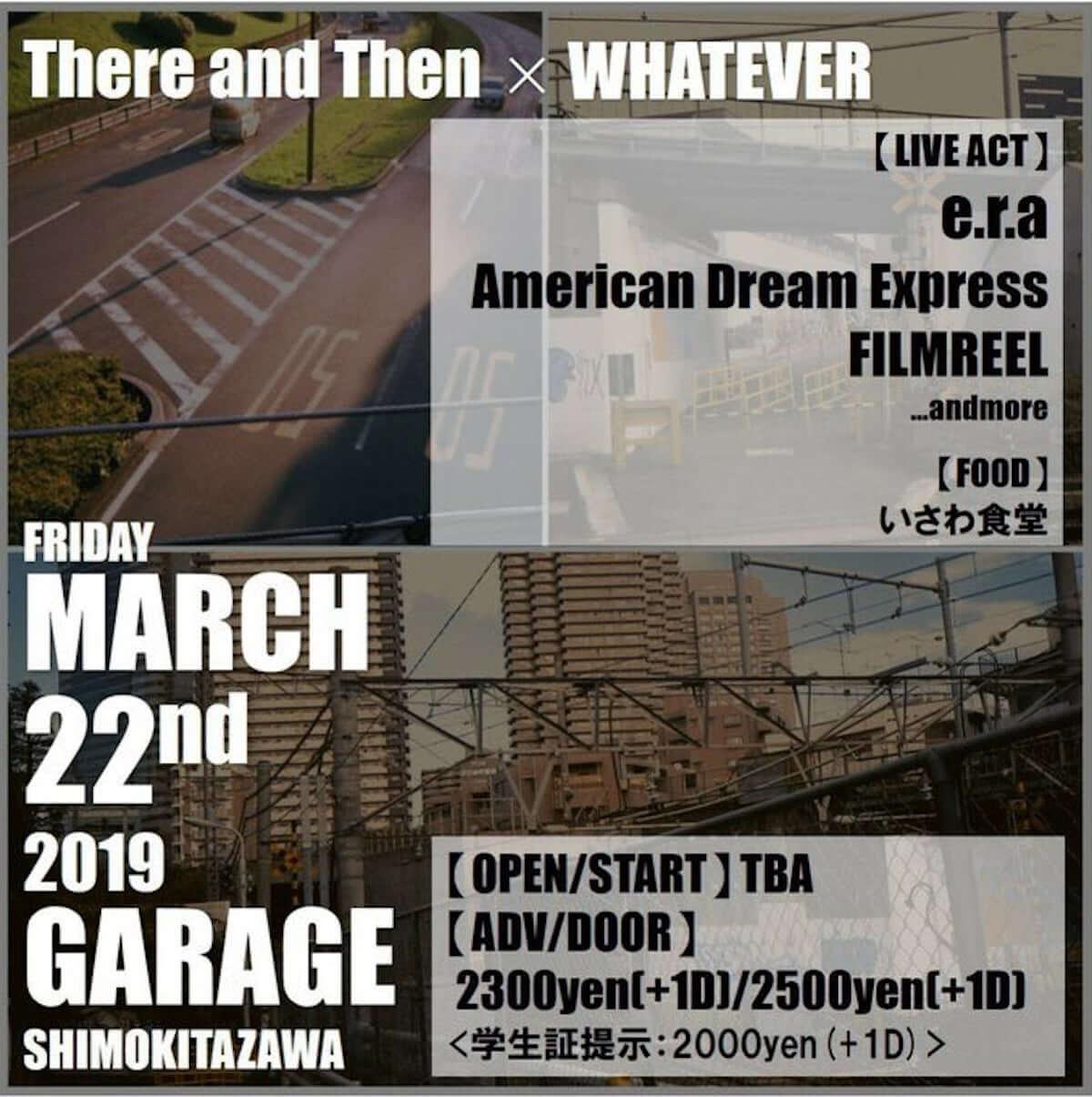 下北沢発のインディー・ロック・バンド、e.r.aが新曲配信リリース 3月22日には自主企画イベントも music190306_era_1-1200x1205