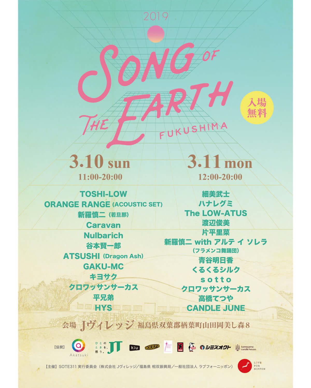 <SONG OF THE EARTH FUKUSHIMA 311>ラインナップにNulbarichが追加!キヨサク、ハナレグミら22組以上が出演 music190306_sote_3-1200x1500