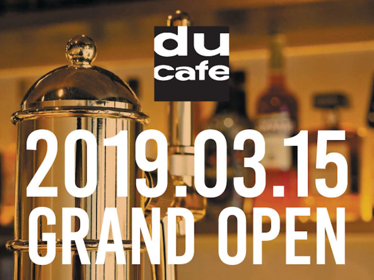ラジオ番組『Tokyo Brilliantrips』連動!3月15日にオープンのディスクユニオン初のカフェ&バー「du cafe新宿」などをご紹介! life190307_ducafe_1-1200x898