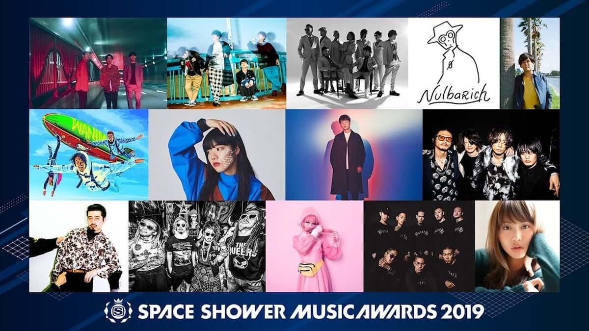 <SPACE SHOWER MUSIC AWARDS 2019>の各部門受賞者が発表|星野源が史上最多4部門獲得 music190308_spaceshowermusicawards_1-1200x675