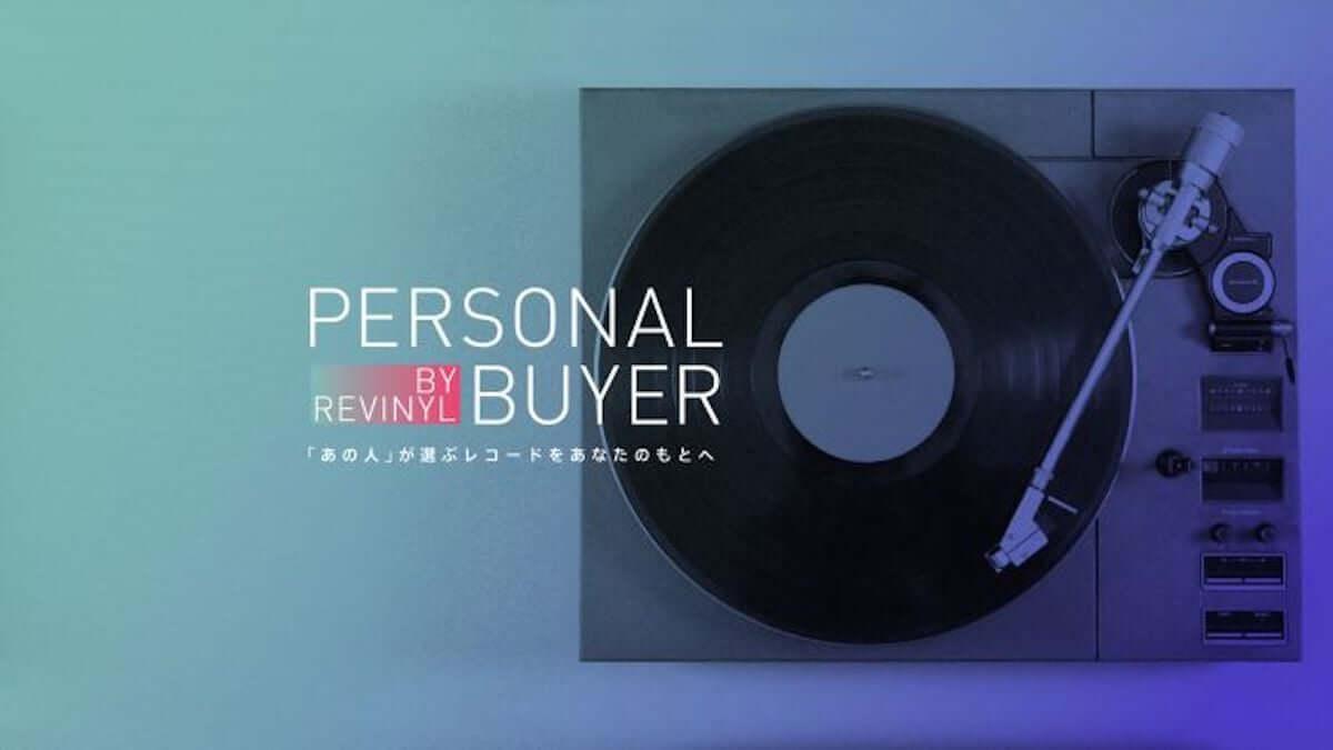 アーティストの選んだレコードが届くサービス「PERSONAL BUYER」第2弾ゲストバイヤーにコムアイ、新羅慎二(若旦那)が参加 music190308-personalbuyer-2-1200x675