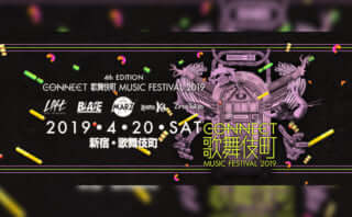 CONNECT歌舞伎町 MUSIC FESTIVAL
