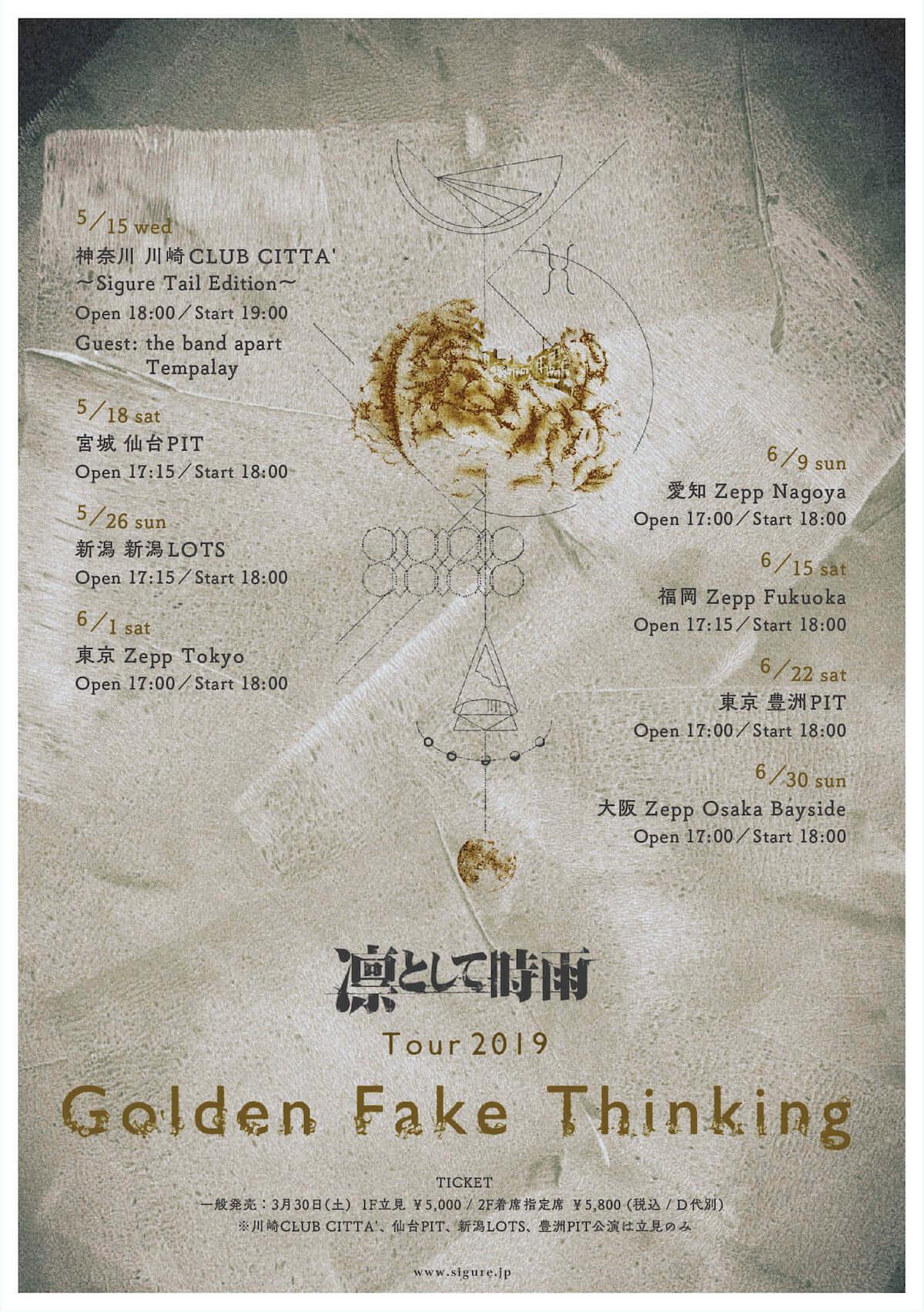 凛として時雨、全国ツアー<Tour 2019 Golden Fake Thinking>追加公演が決定!the band apartとTempalayが出演 music190311_rintoshiteshigure_3-1200x1703