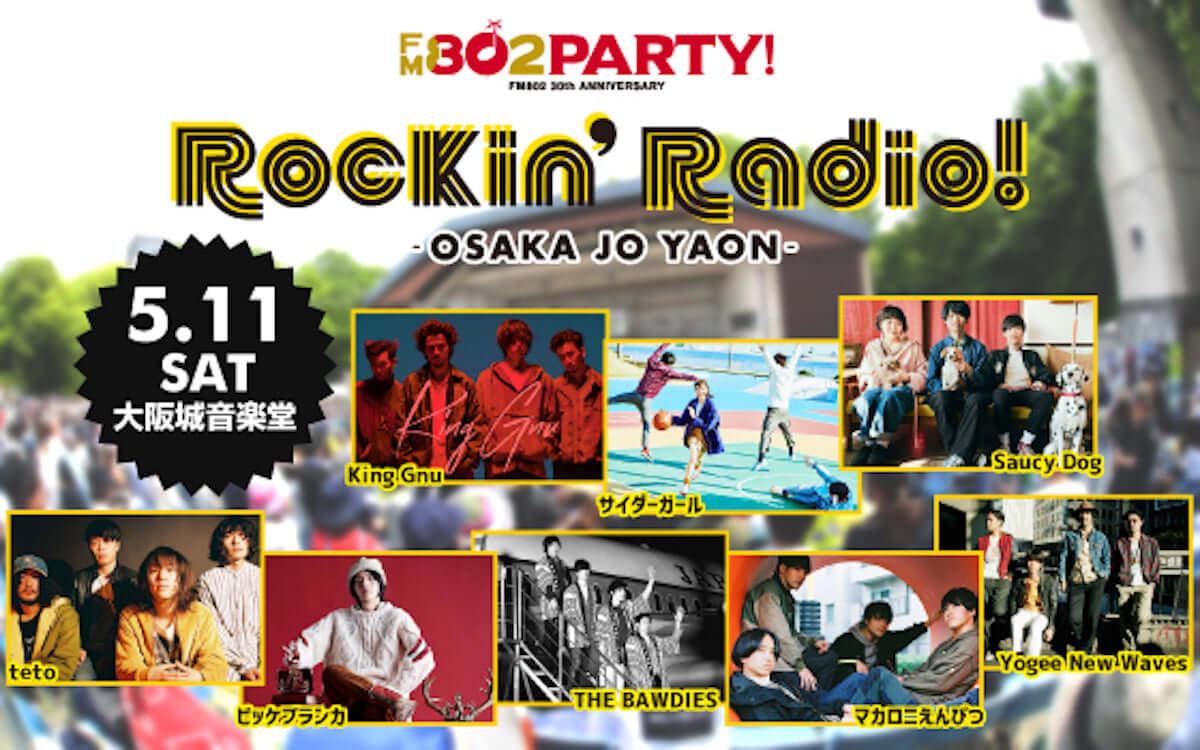 <FM802 30PARTY Rockin'Radio! -OSAKA JO YAON->出演者決定! King Gnu、THE BAWDIES、Yogee New Wavesら8組 music190311-fm802-main-1200x750