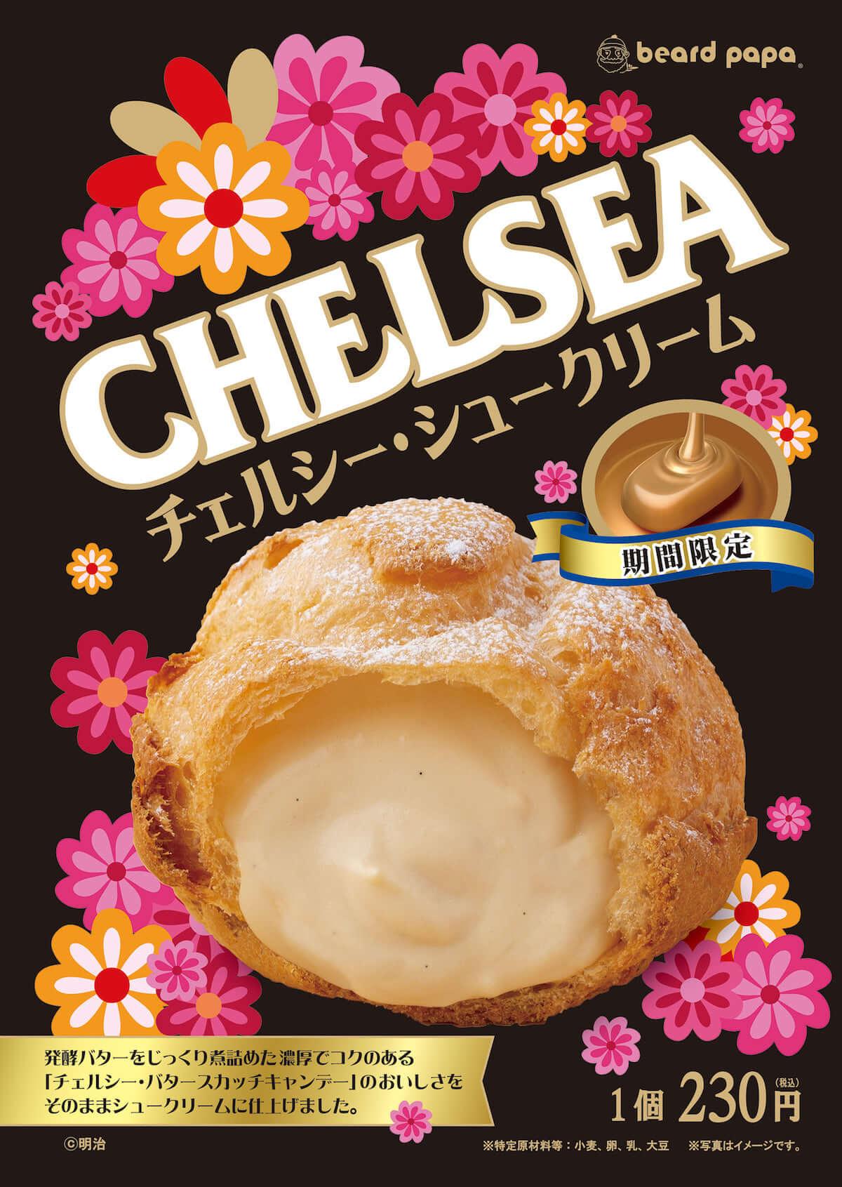 チェルシー・バタースカッチの味を再現したシュークリームがビアードパパで限定販売中! gourmet19312_chelsea_11-1200x1691
