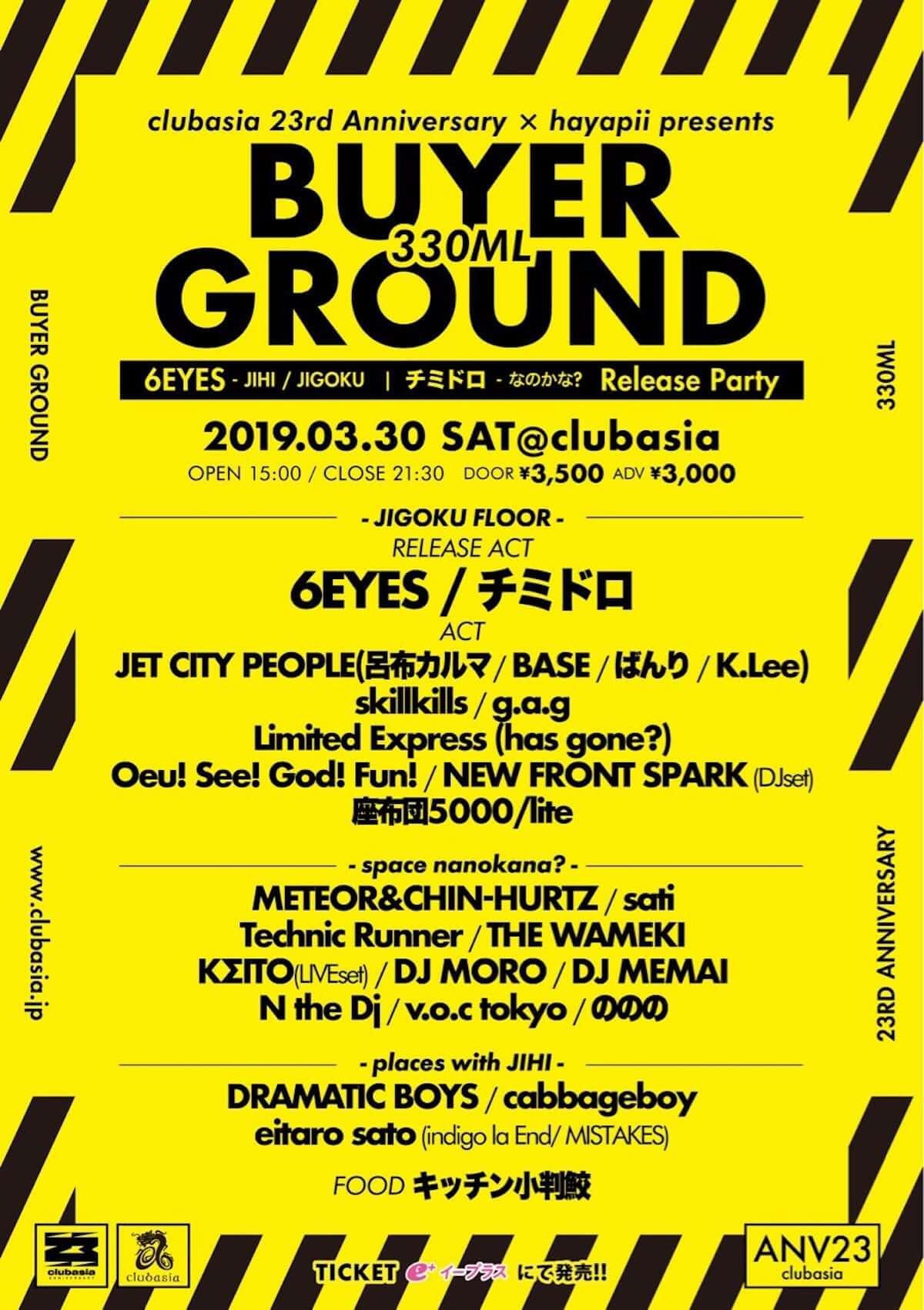 clubasiaとhayapiiによる共同企画イベントが3月30日に東京・渋谷clubasiaで開催|JET CITY PEOPLE、チミドロが共演 music190312_clubasia_1-1200x1701