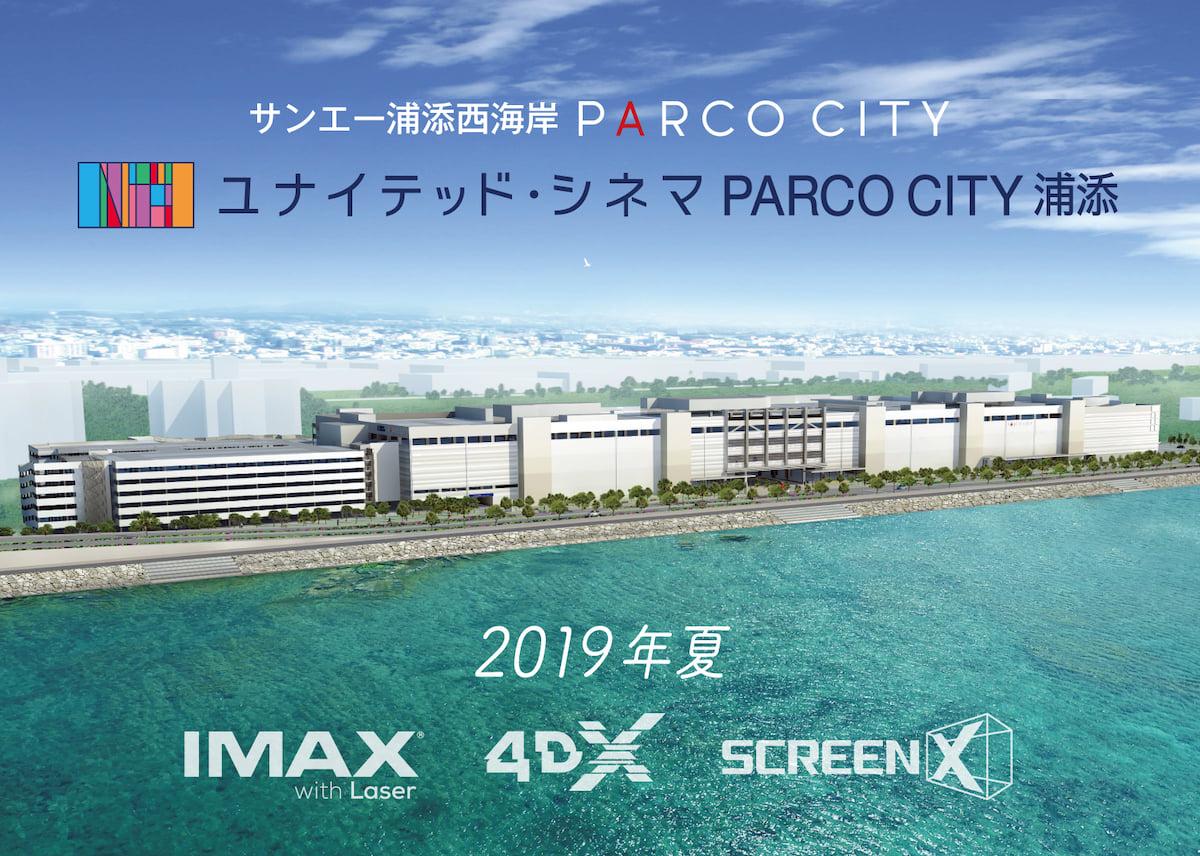 2019年夏、沖縄県にユナイテッド・シネマPARCO CITY浦添がオープン!日本初のマルチ・エンタメコンプレックス誕生! 5568915bbf0703d9db133fdd26e12c16-1200x856