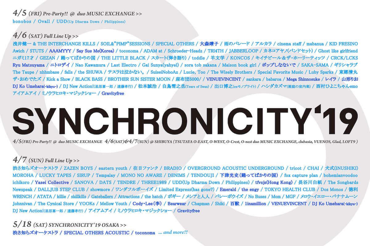 <SYNCHRONICITY'19>最終ラインナップ、タイムテーブルが発表!AAAMYYY、下津光史、Yasei Collective、Bearwearら21組 music190314_synchronicity_2-1200x800