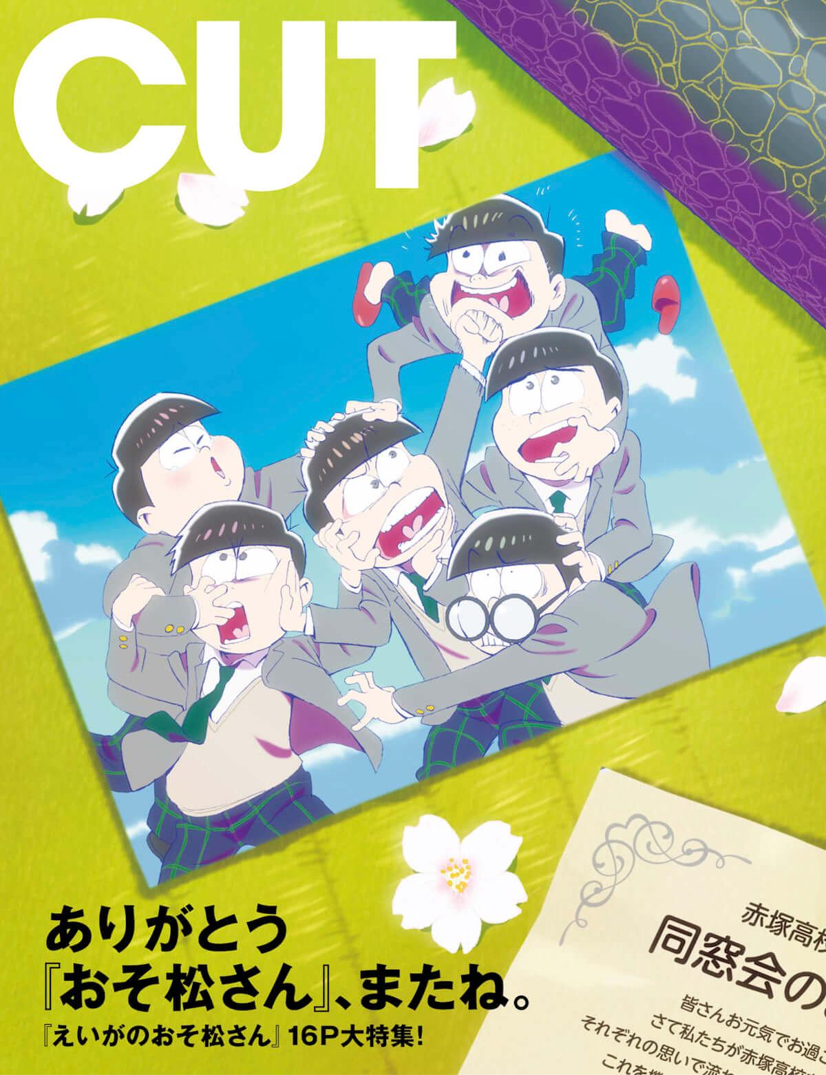 『CUT』4月号の表紙&巻頭はクイーン!裏表紙には『えいがのおそ松さん』も art190315_cut_1-1200x1561