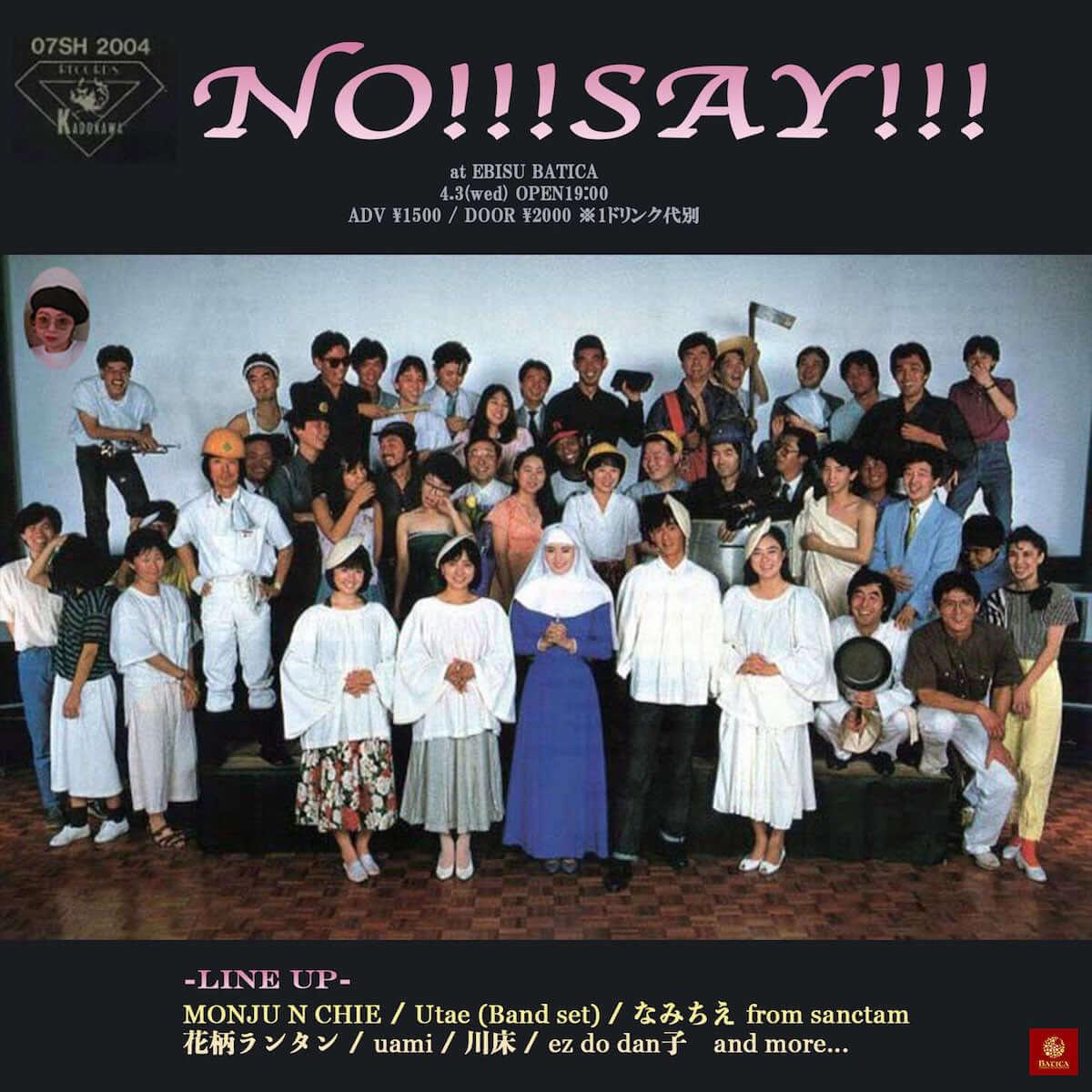 uami、花柄ランタン、Utae、MONJU N CHIEら出演!<NO!!!SAY!!!>Vol.3が開催決定 nosay-1200x1200