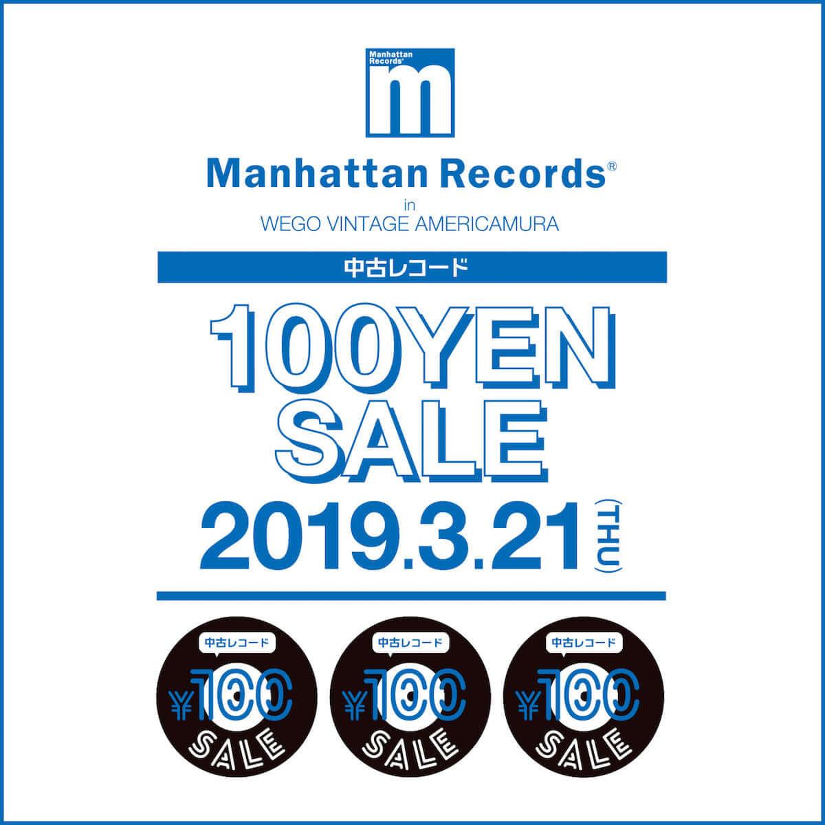 大阪にマンハッタンレコードが復活。オープニングイベントにはDJ HASEBE/MUROが登場 OPENING_100sale-osaka_sns-1200x1200