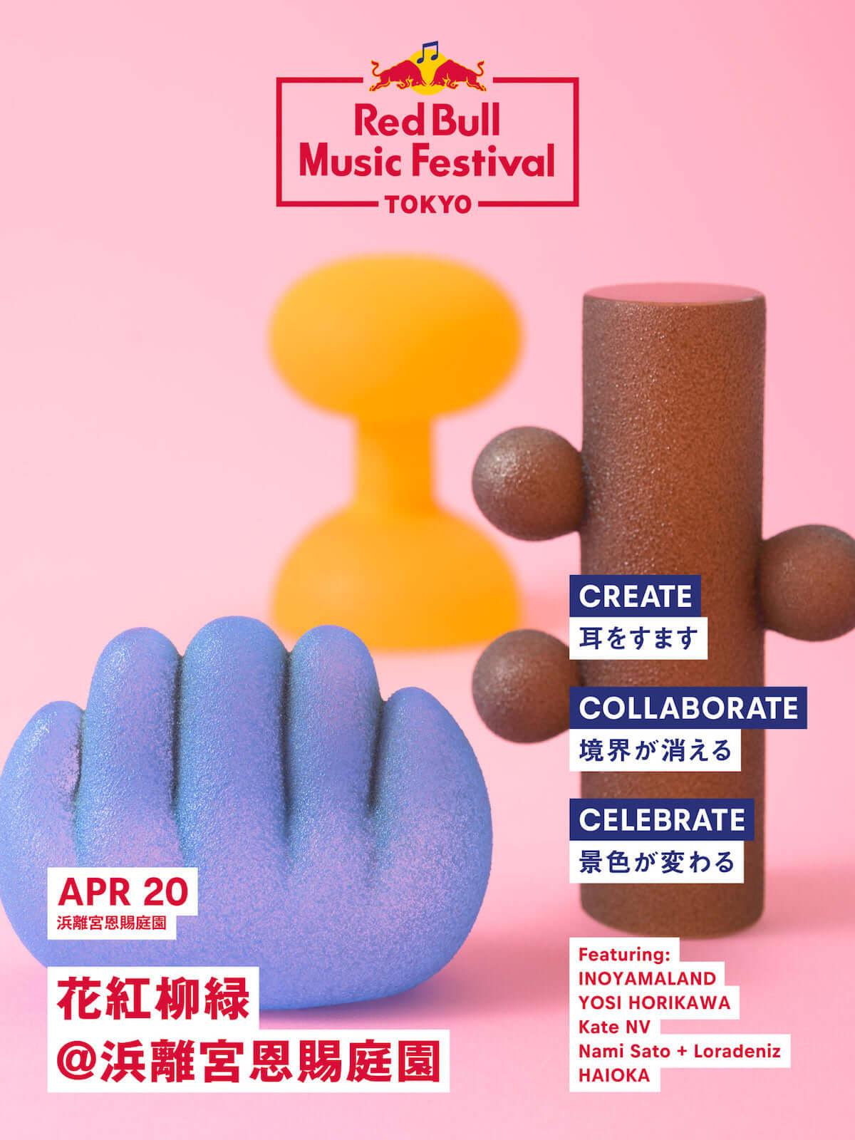 『Red Bull Music Festival Tokyo 2019』最終日に「浜離宮恩賜庭園」で開催されるアンビエント音楽のイベント詳細が明らかに music190318-redbull-kako-ryuryoku-7-1200x1600