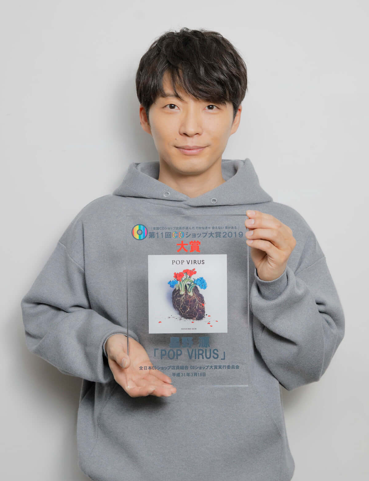 星野源、アルバム『POP VIRUS』で史上初の「CDショップ大賞」大賞2度目の受賞! music190318_hoshinogen_main-1200x1565