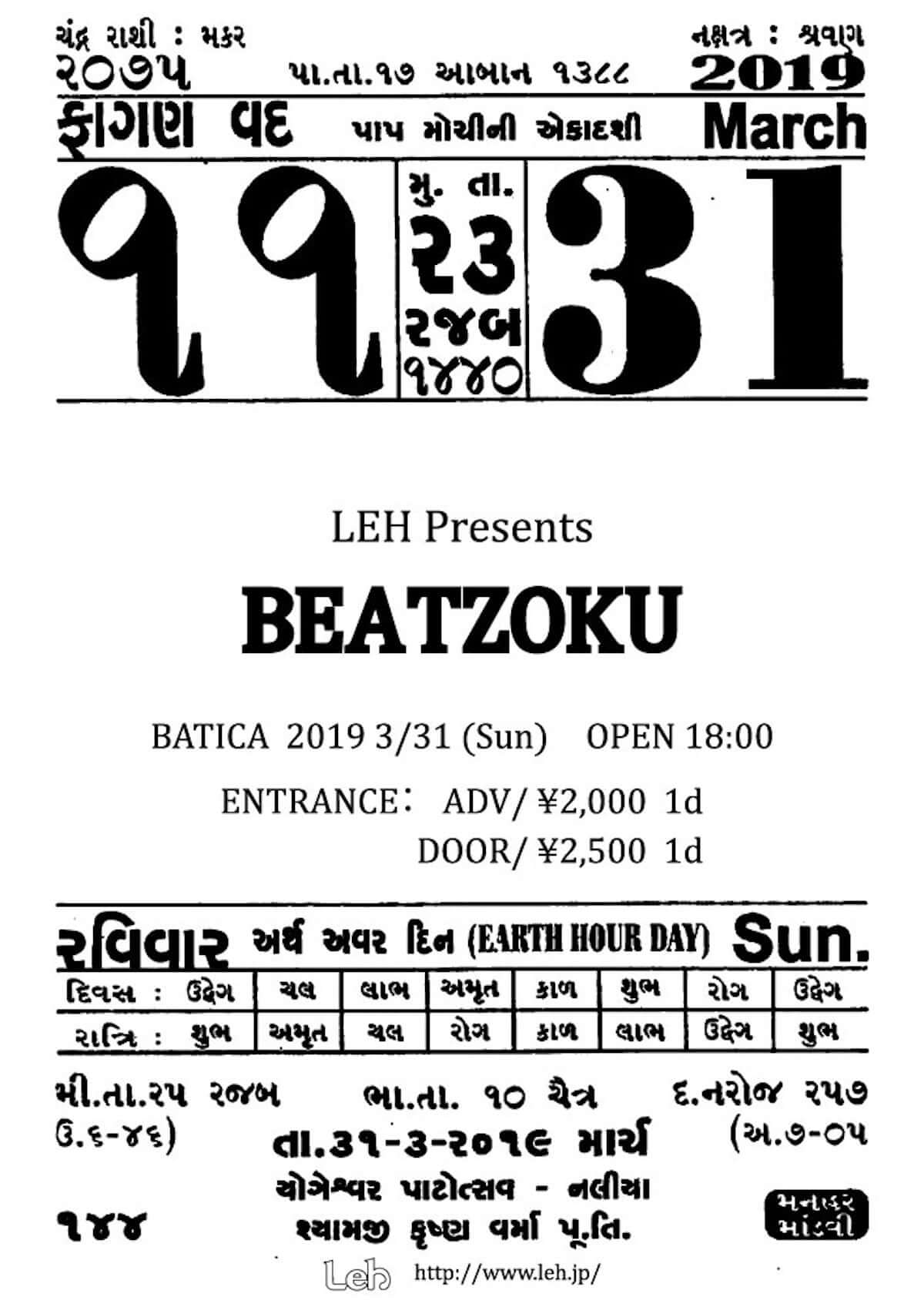 miu(ミユ)や仙人掌がモデルを務めるブランドLehが音楽イベント「BEATZOKU」を恵比寿BATICAにて開催 music190318-leh-5-1200x1697
