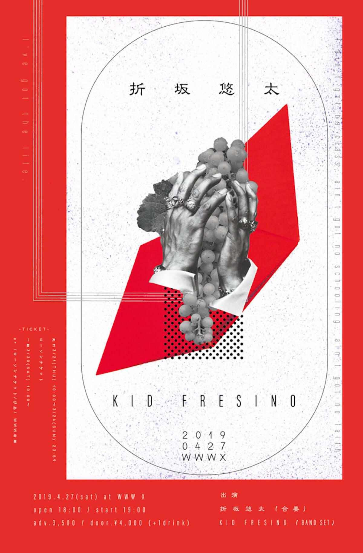 新しい世代を牽引するアーティスト2組が共演|折坂悠太とKID FRESINOがWWWXに登場 music190319_wwwx_1-1200x1826
