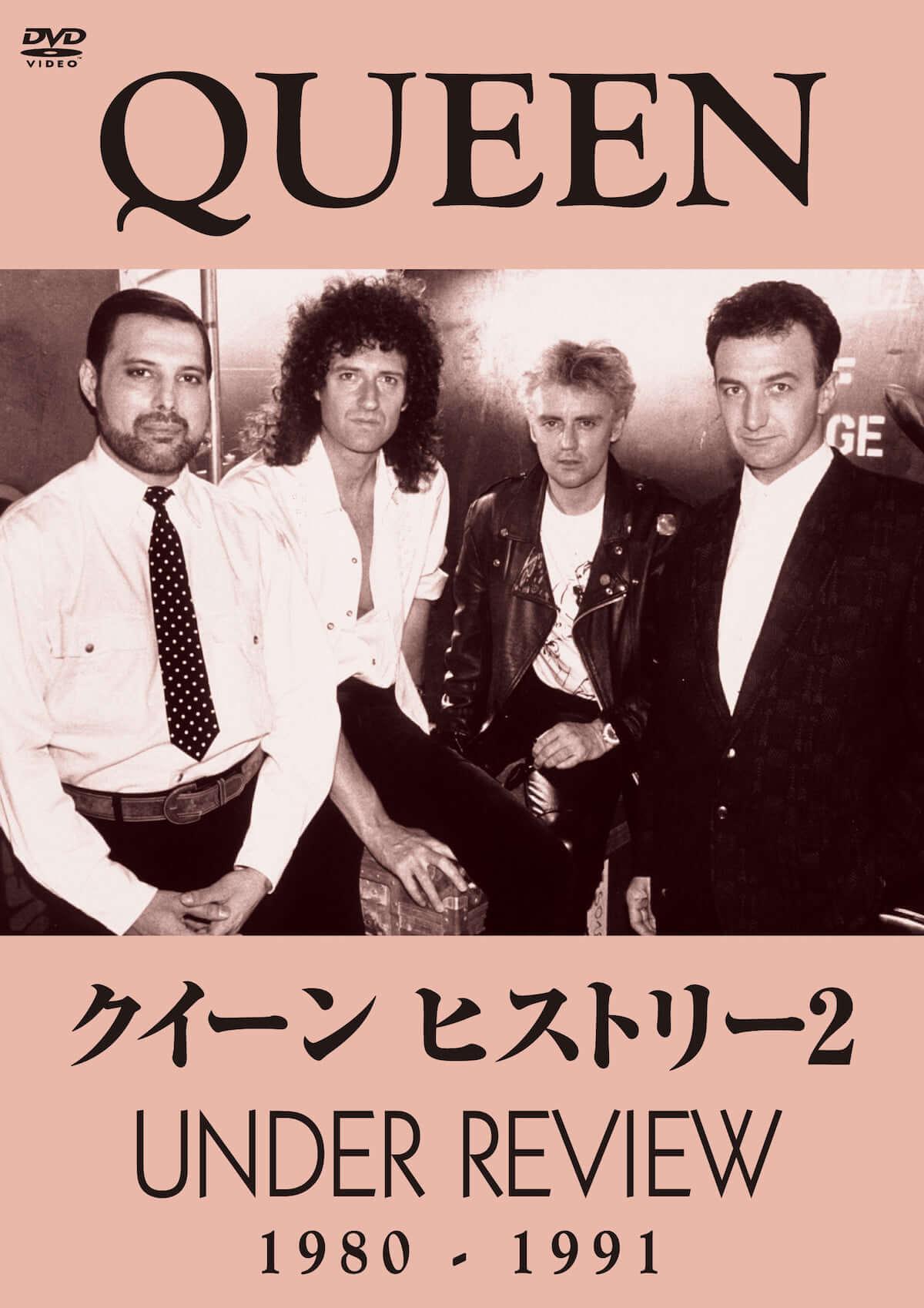 ライブ・エイドの映像も収録!『クイーン ヒストリー2 1980〜1991』が本日20日発売&予告動画公開 video190320_queen_3-1200x1698