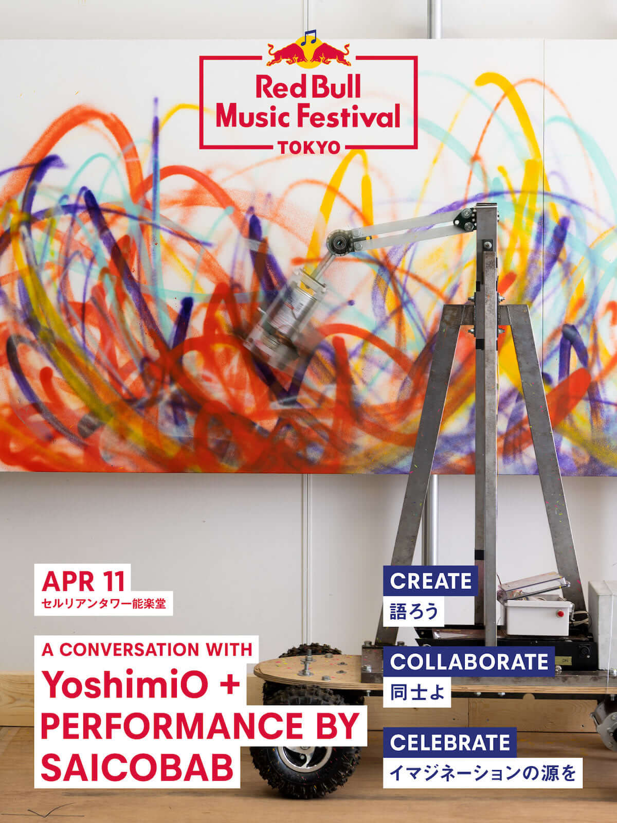 Boredoms・YoshimiOが初めて語る音楽観とは?レッドブル主催イベントが能・狂言で著名なセルリアンタワー能楽堂で開催 redbull-a-conversation-with-yoshimio-190322-1200x1600