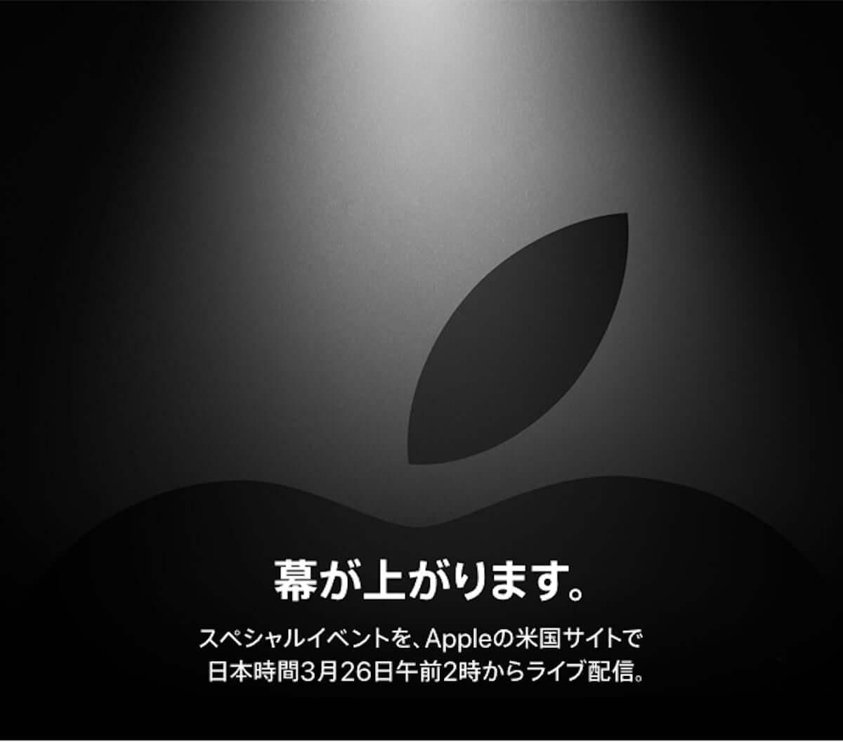 Apple、26日開催のスペシャルイベント<It's show time>を前に秘密でライブ配信?『キャプテン・アメリカ』クリス・エヴァンスの姿も tech190325_apple_1-1200x1056