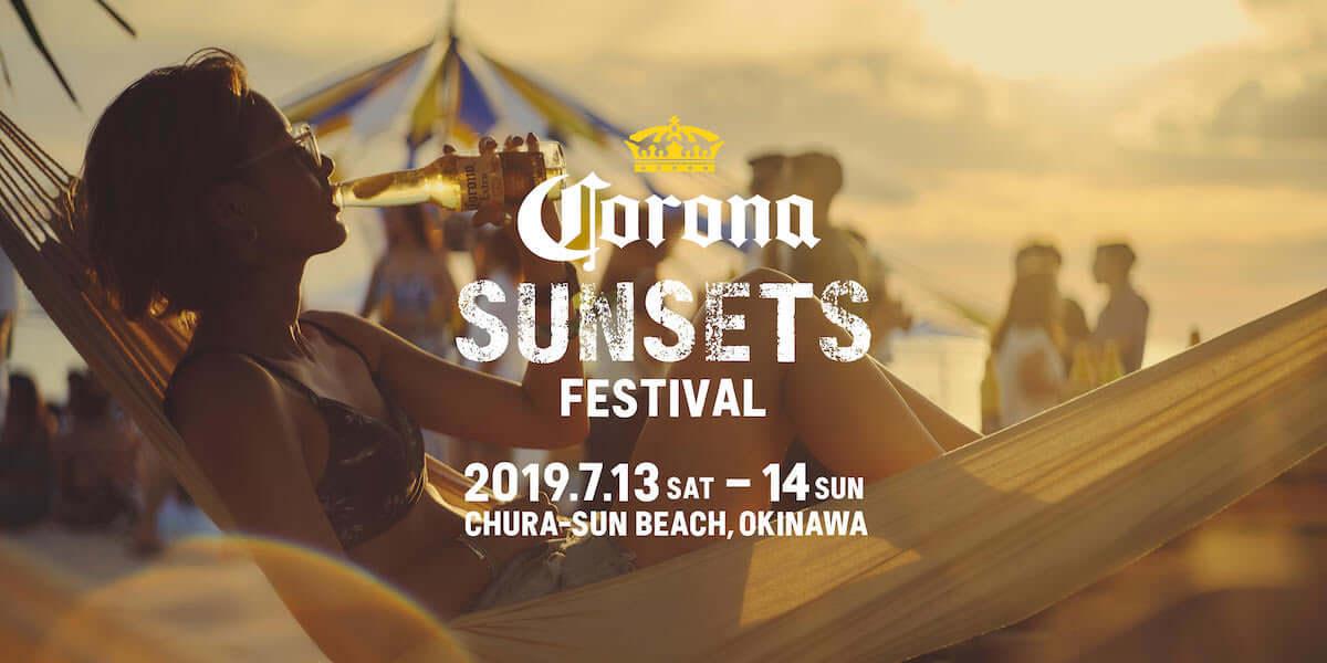 <CORONA SUNSETS FESTIVAL 2019>の第1弾出演アーティストが発表 José González、Licaxxxら5組 music190325_coronasunsetsfestival_1-1200x600